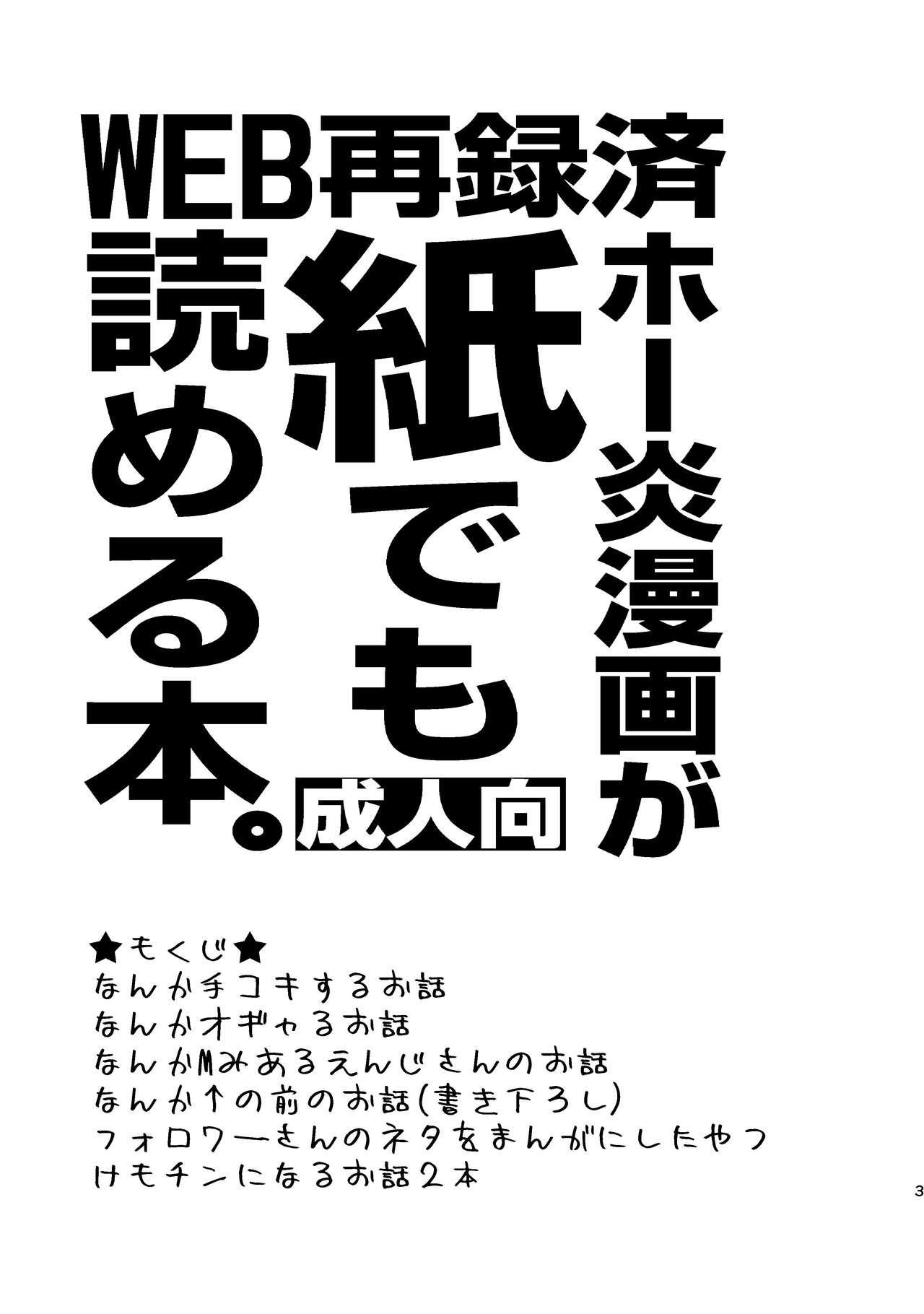 WEB Sairoku Zumi HawEn Manga ga Kami demo Yomeru Hon. 2