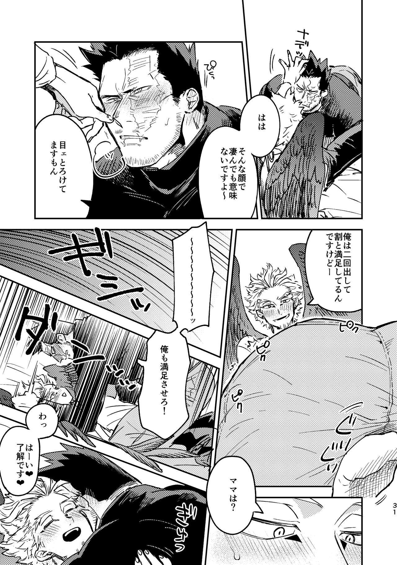 WEB Sairoku Zumi HawEn Manga ga Kami demo Yomeru Hon. 30