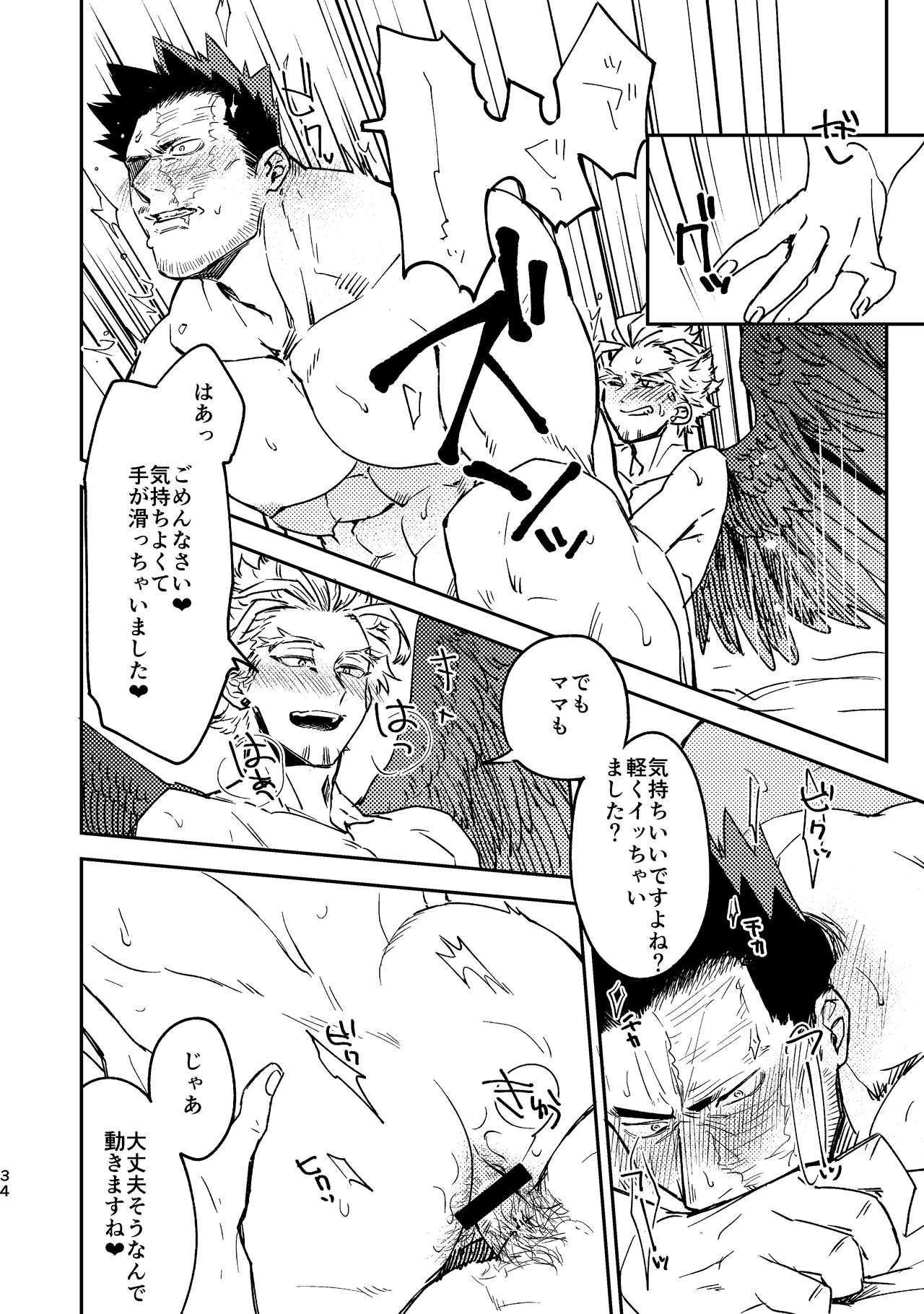 WEB Sairoku Zumi HawEn Manga ga Kami demo Yomeru Hon. 33