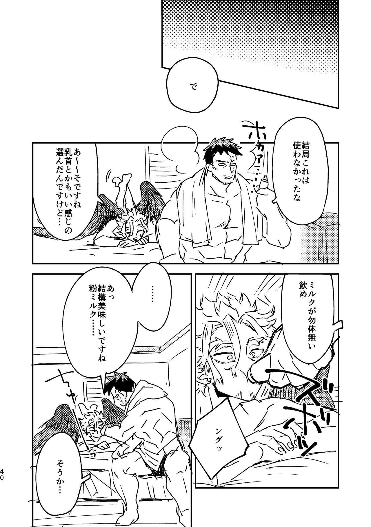 WEB Sairoku Zumi HawEn Manga ga Kami demo Yomeru Hon. 39