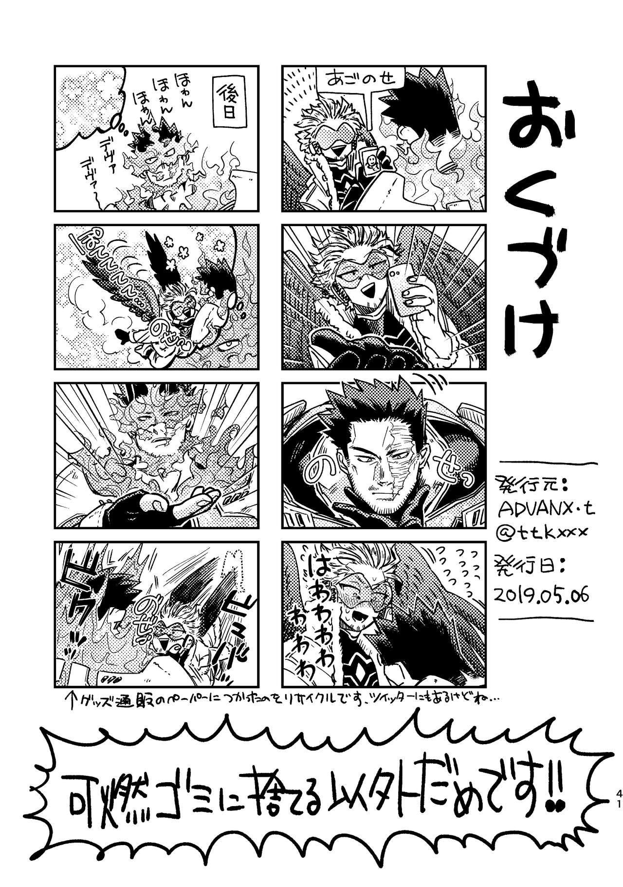 WEB Sairoku Zumi HawEn Manga ga Kami demo Yomeru Hon. 40