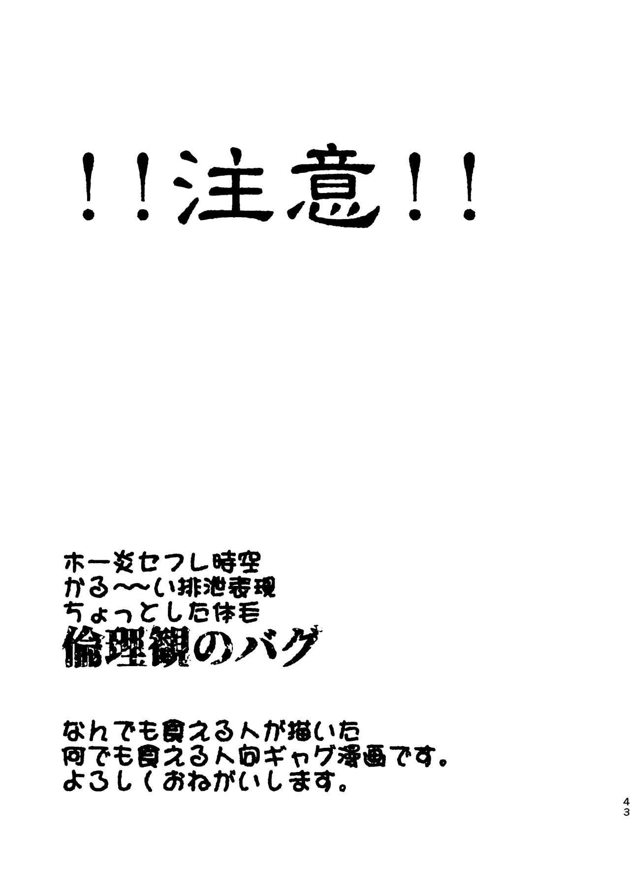 WEB Sairoku Zumi HawEn Manga ga Kami demo Yomeru Hon. 42