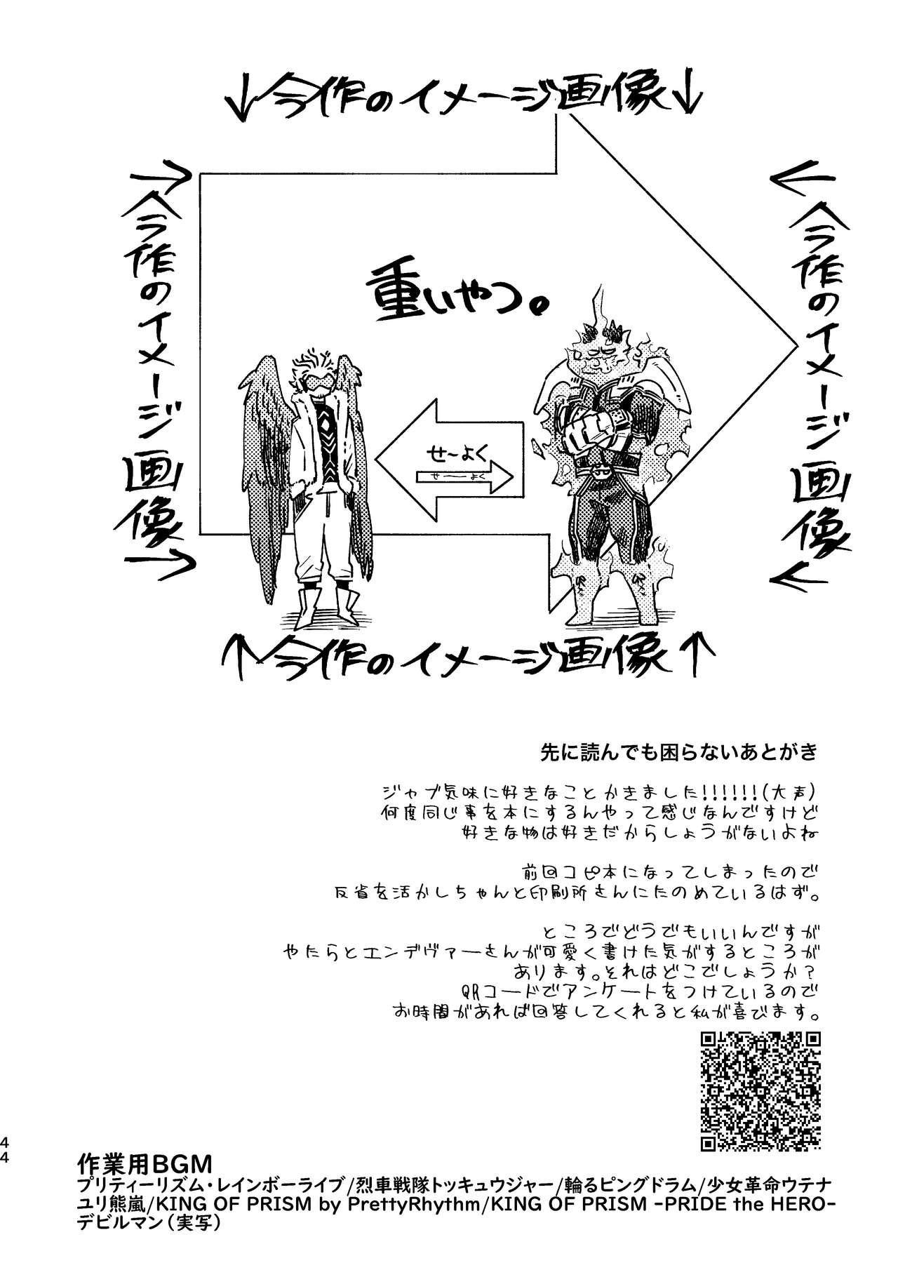 WEB Sairoku Zumi HawEn Manga ga Kami demo Yomeru Hon. 43