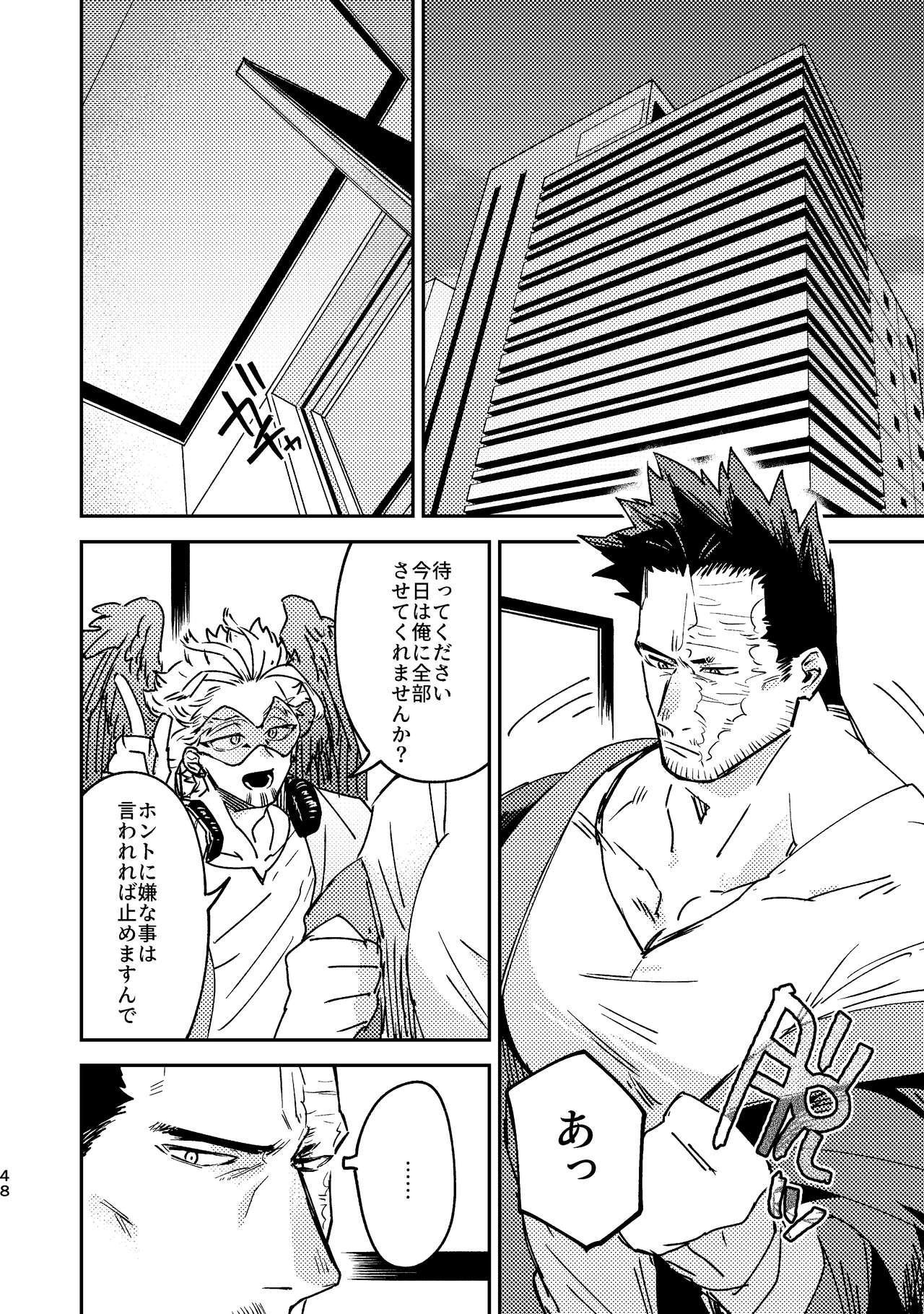 WEB Sairoku Zumi HawEn Manga ga Kami demo Yomeru Hon. 47