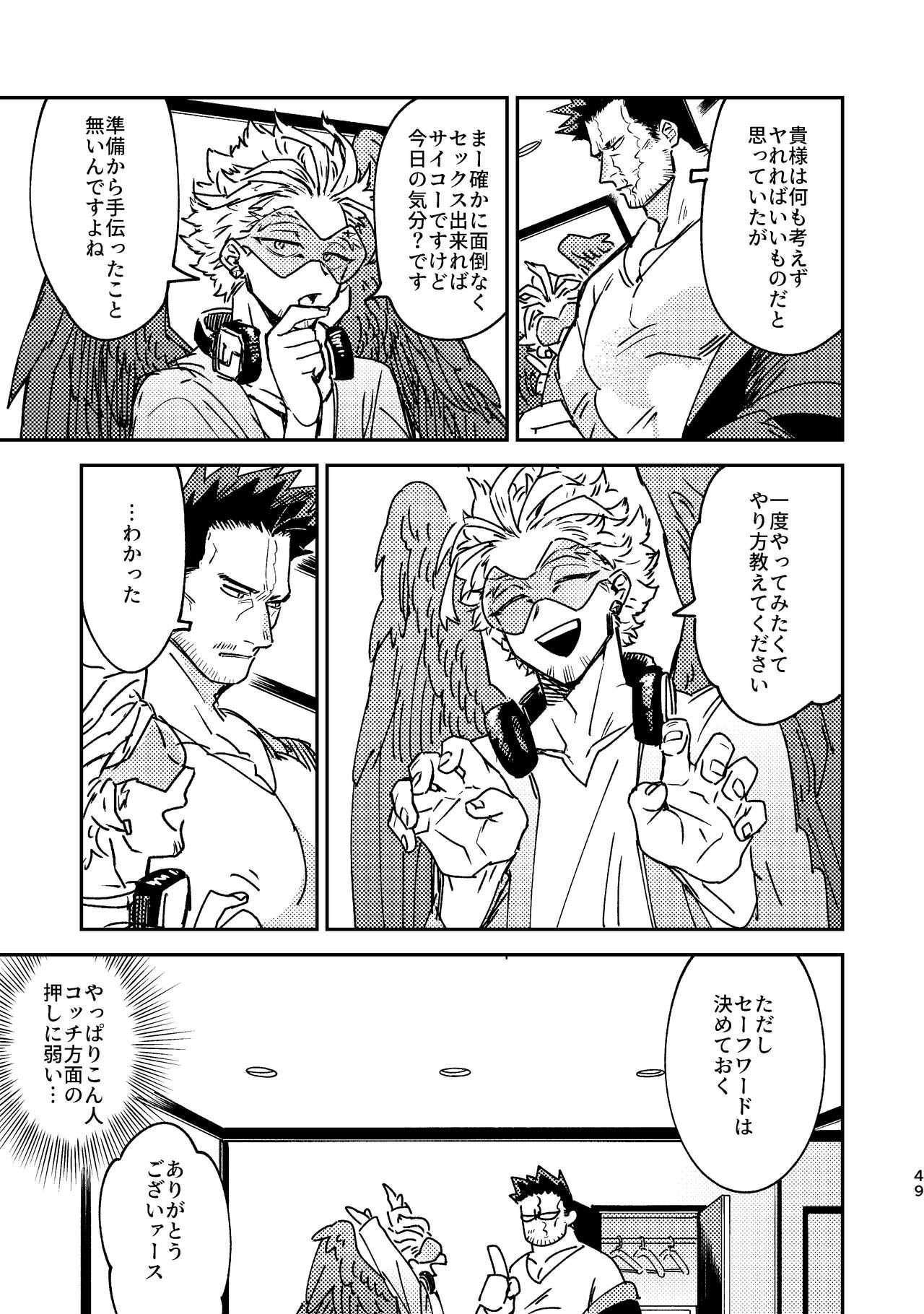 WEB Sairoku Zumi HawEn Manga ga Kami demo Yomeru Hon. 48