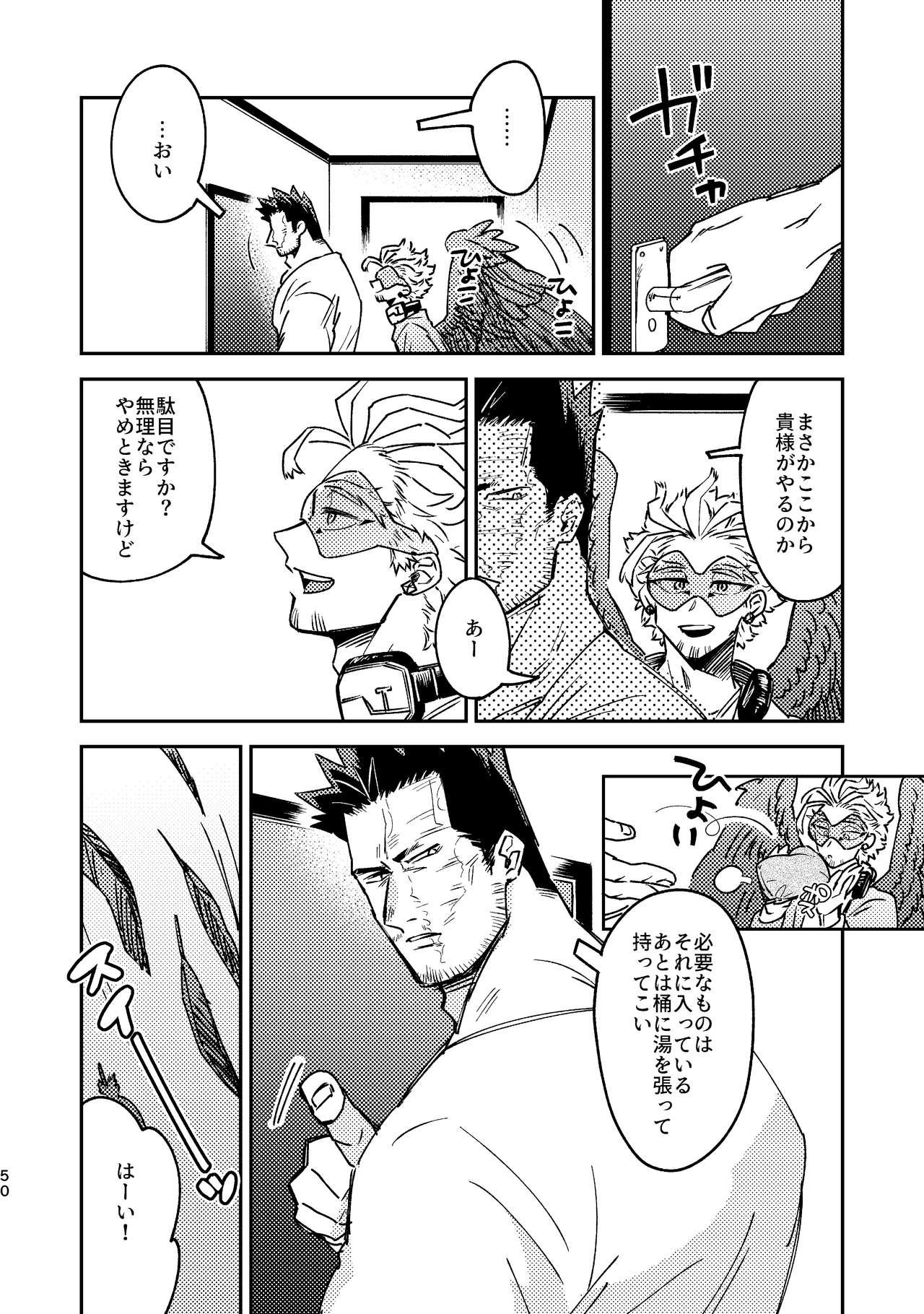 WEB Sairoku Zumi HawEn Manga ga Kami demo Yomeru Hon. 49