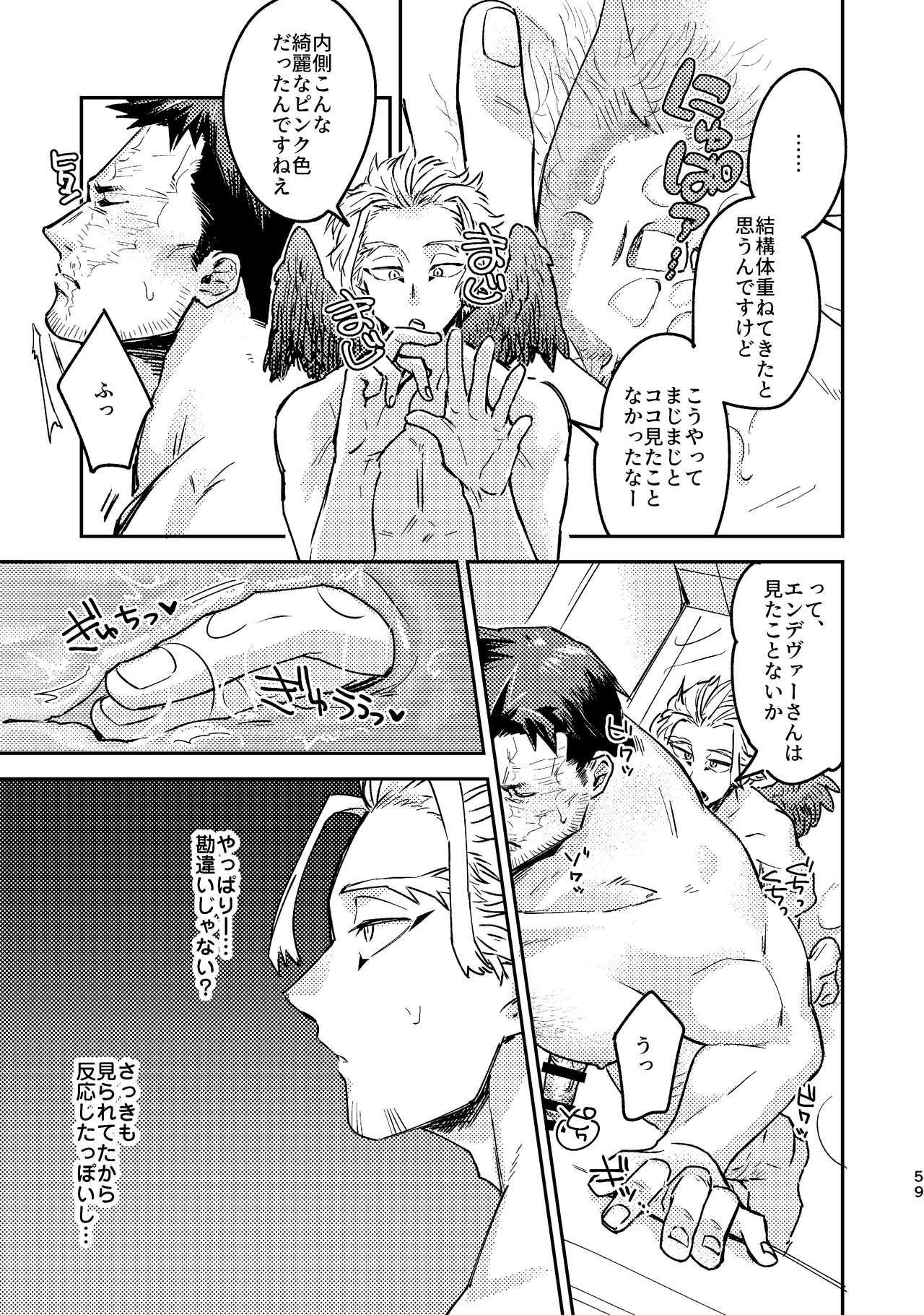 WEB Sairoku Zumi HawEn Manga ga Kami demo Yomeru Hon. 58