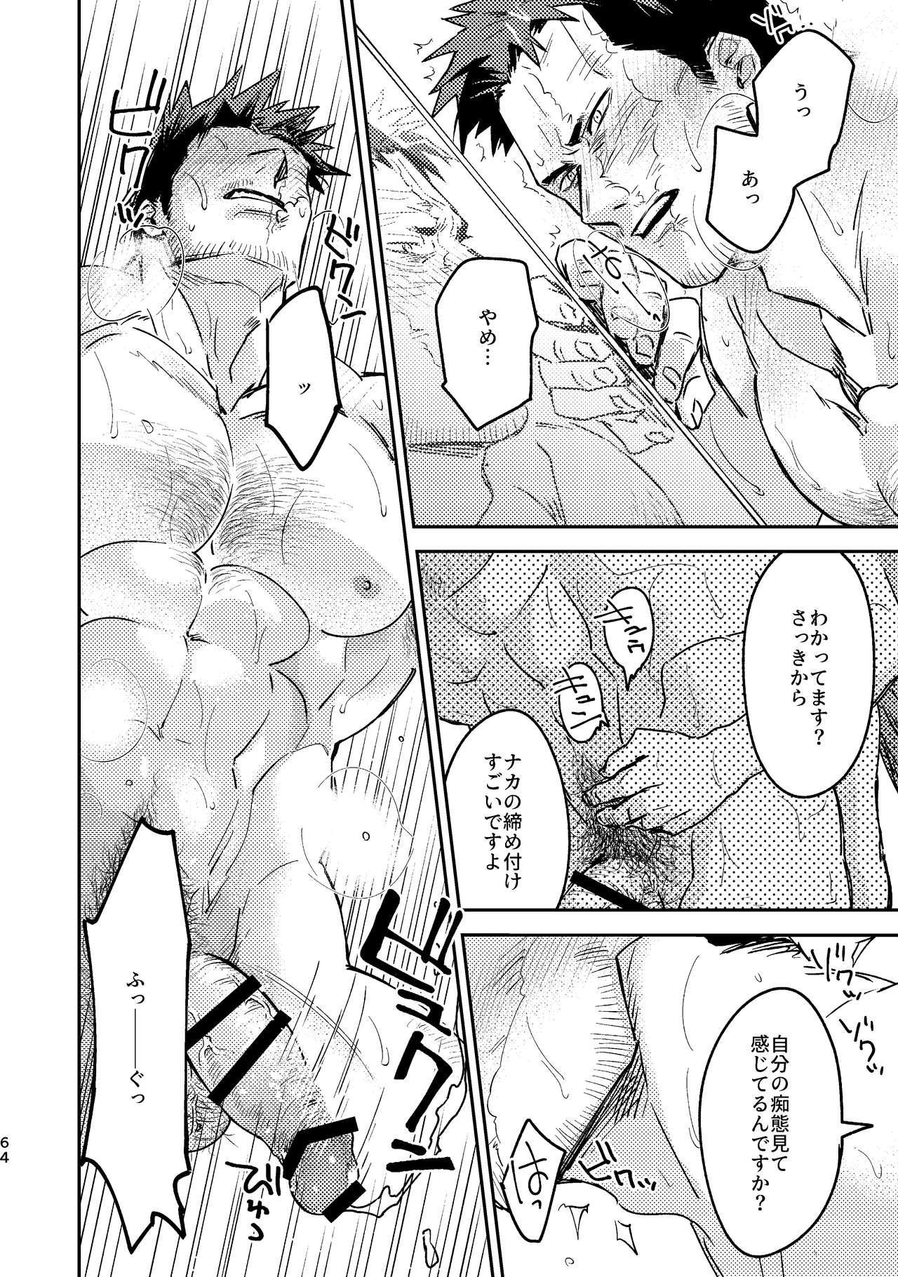 WEB Sairoku Zumi HawEn Manga ga Kami demo Yomeru Hon. 63
