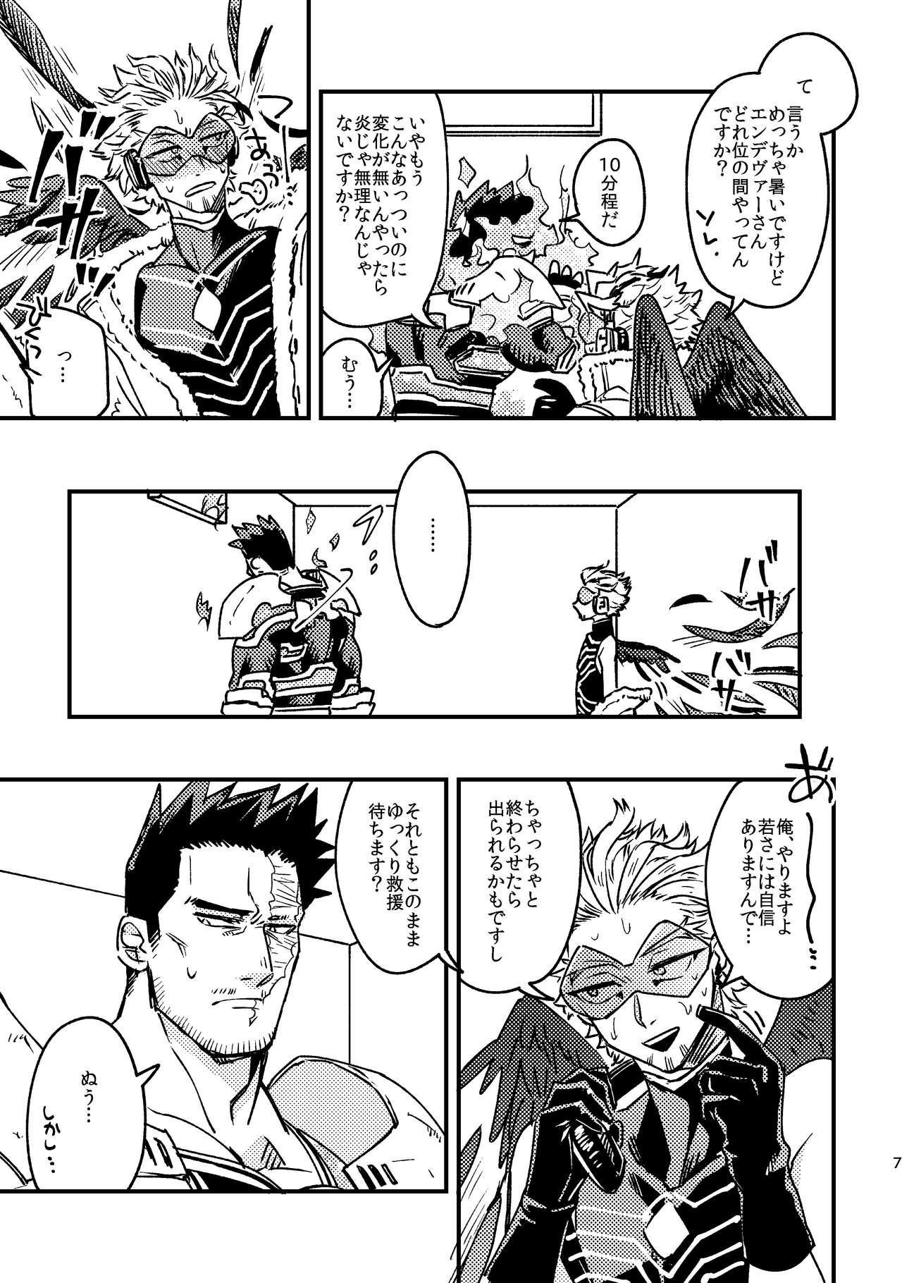 WEB Sairoku Zumi HawEn Manga ga Kami demo Yomeru Hon. 6