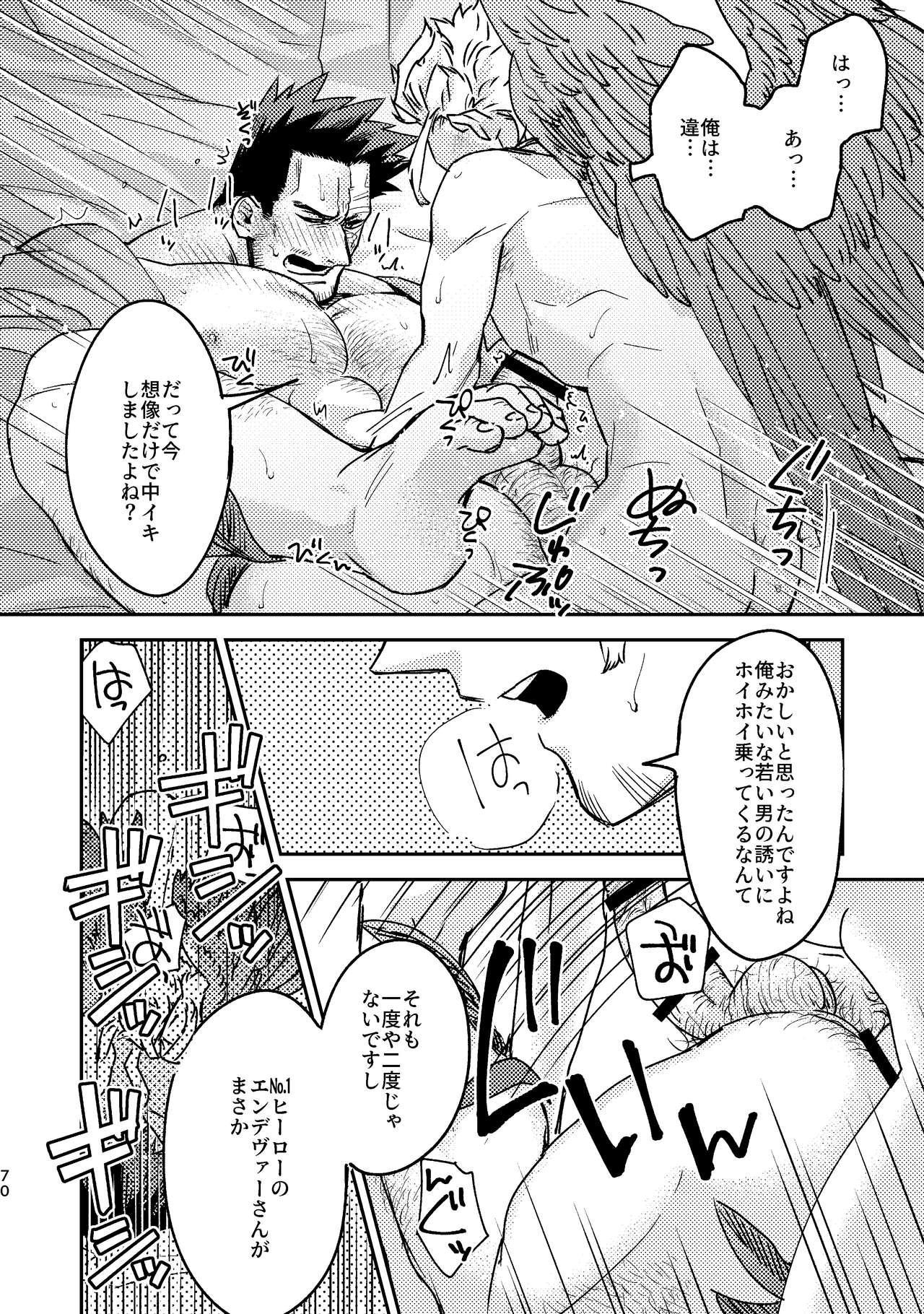WEB Sairoku Zumi HawEn Manga ga Kami demo Yomeru Hon. 69