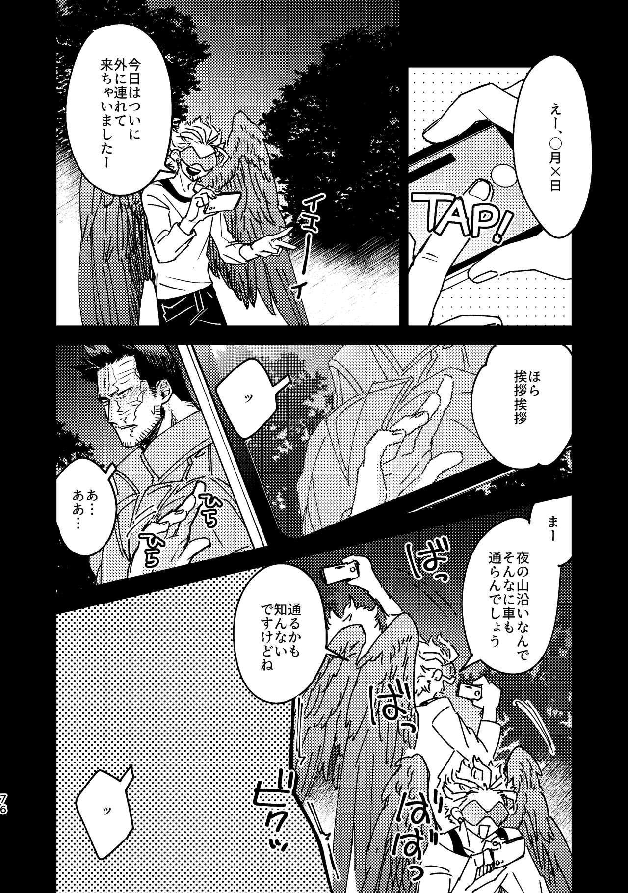WEB Sairoku Zumi HawEn Manga ga Kami demo Yomeru Hon. 75