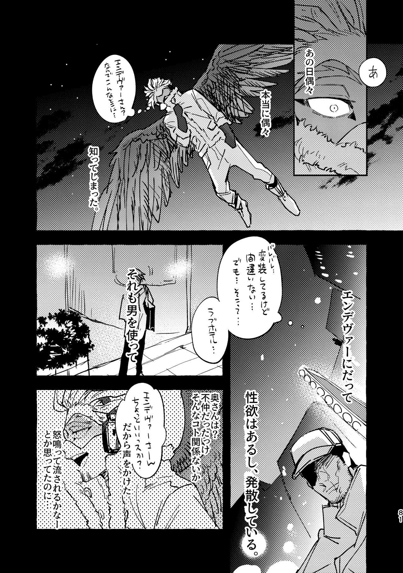WEB Sairoku Zumi HawEn Manga ga Kami demo Yomeru Hon. 80