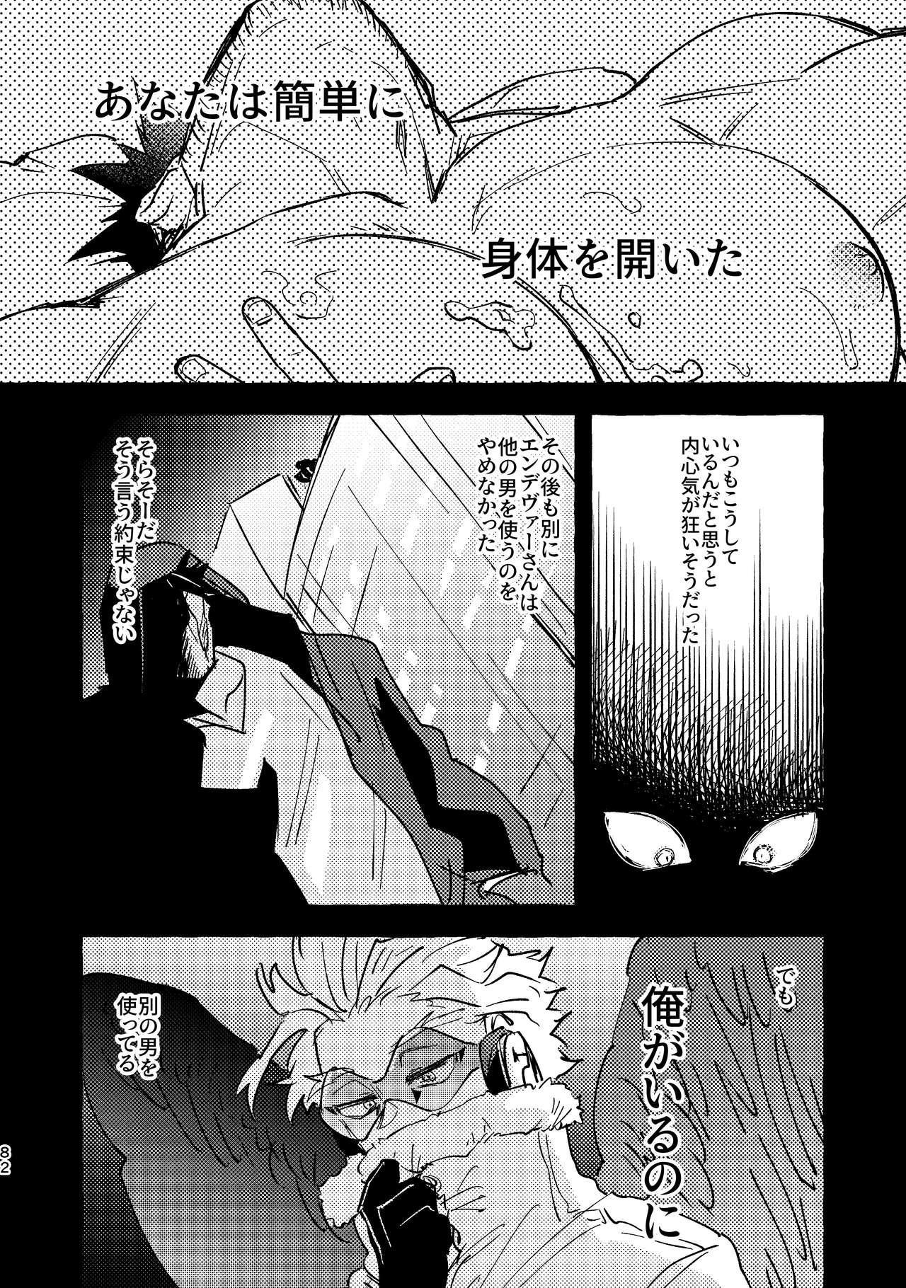 WEB Sairoku Zumi HawEn Manga ga Kami demo Yomeru Hon. 81