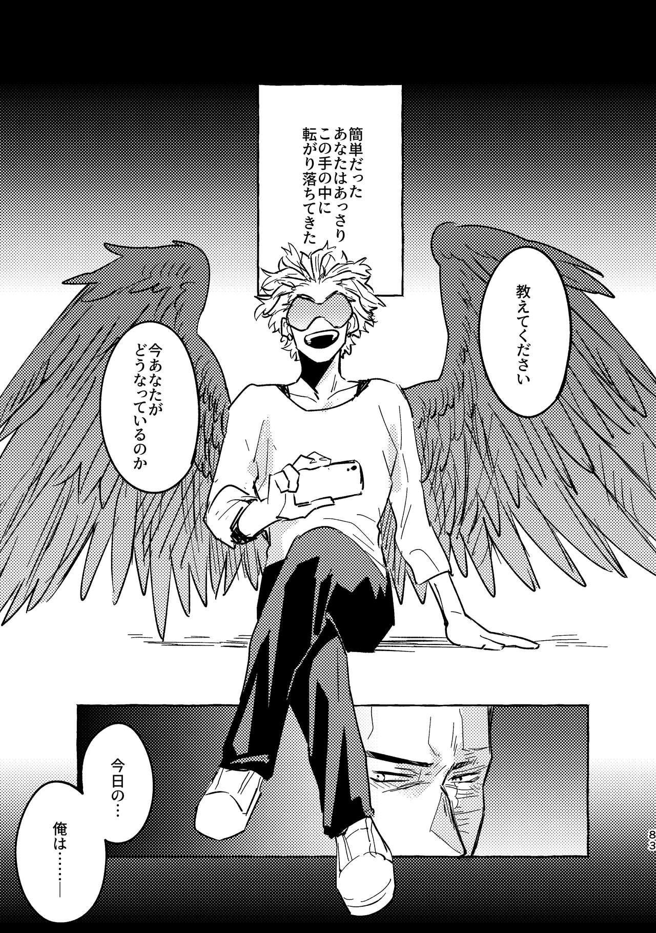 WEB Sairoku Zumi HawEn Manga ga Kami demo Yomeru Hon. 82