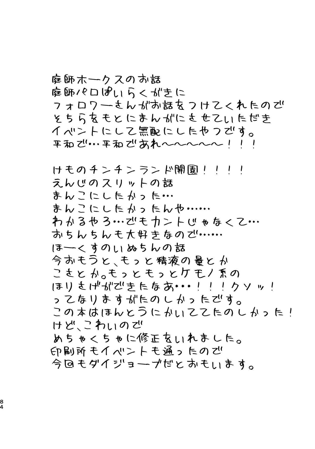 WEB Sairoku Zumi HawEn Manga ga Kami demo Yomeru Hon. 83