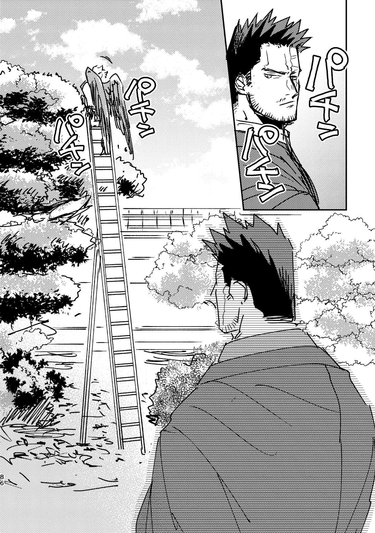 WEB Sairoku Zumi HawEn Manga ga Kami demo Yomeru Hon. 85