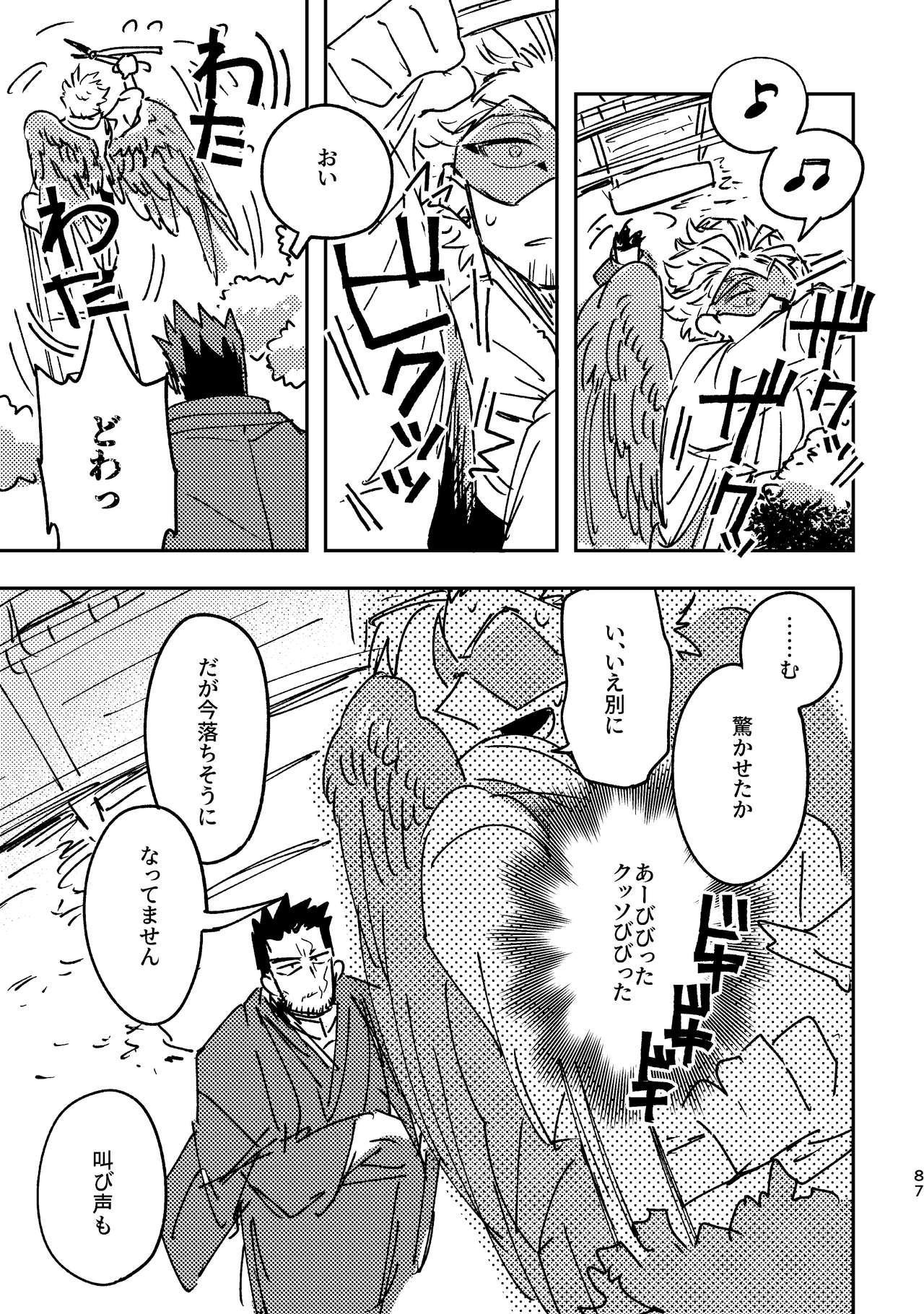 WEB Sairoku Zumi HawEn Manga ga Kami demo Yomeru Hon. 86