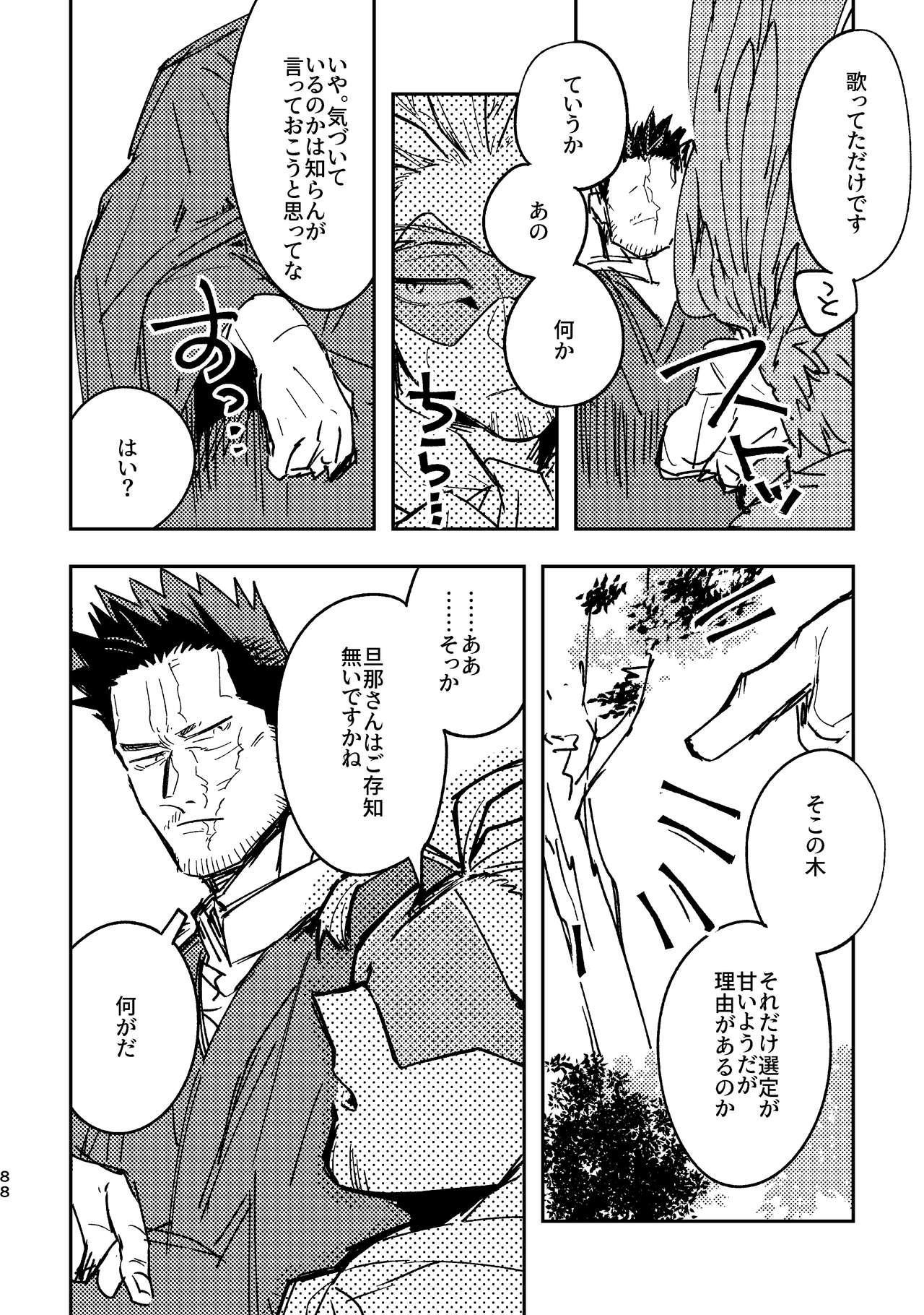 WEB Sairoku Zumi HawEn Manga ga Kami demo Yomeru Hon. 87
