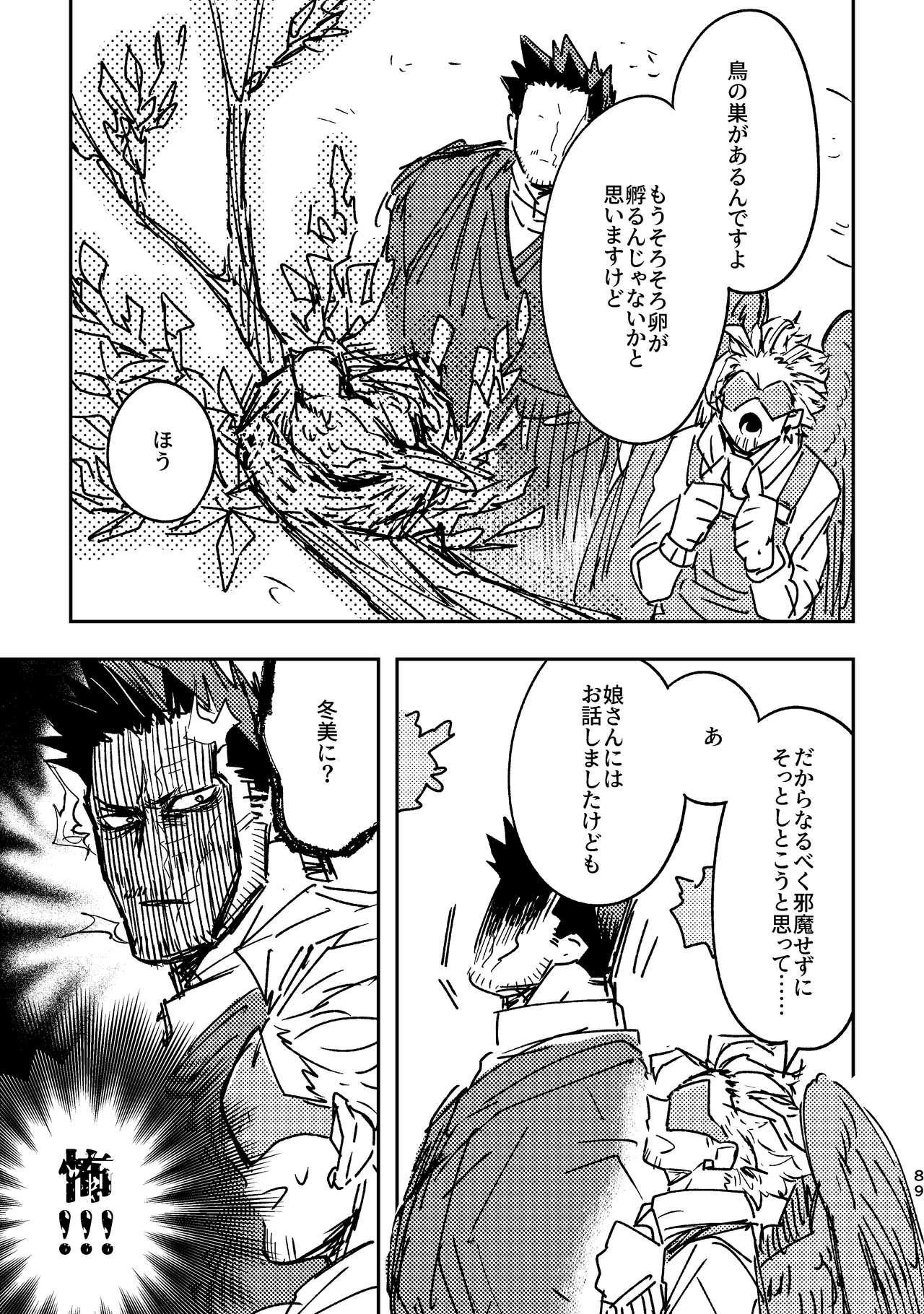 WEB Sairoku Zumi HawEn Manga ga Kami demo Yomeru Hon. 88
