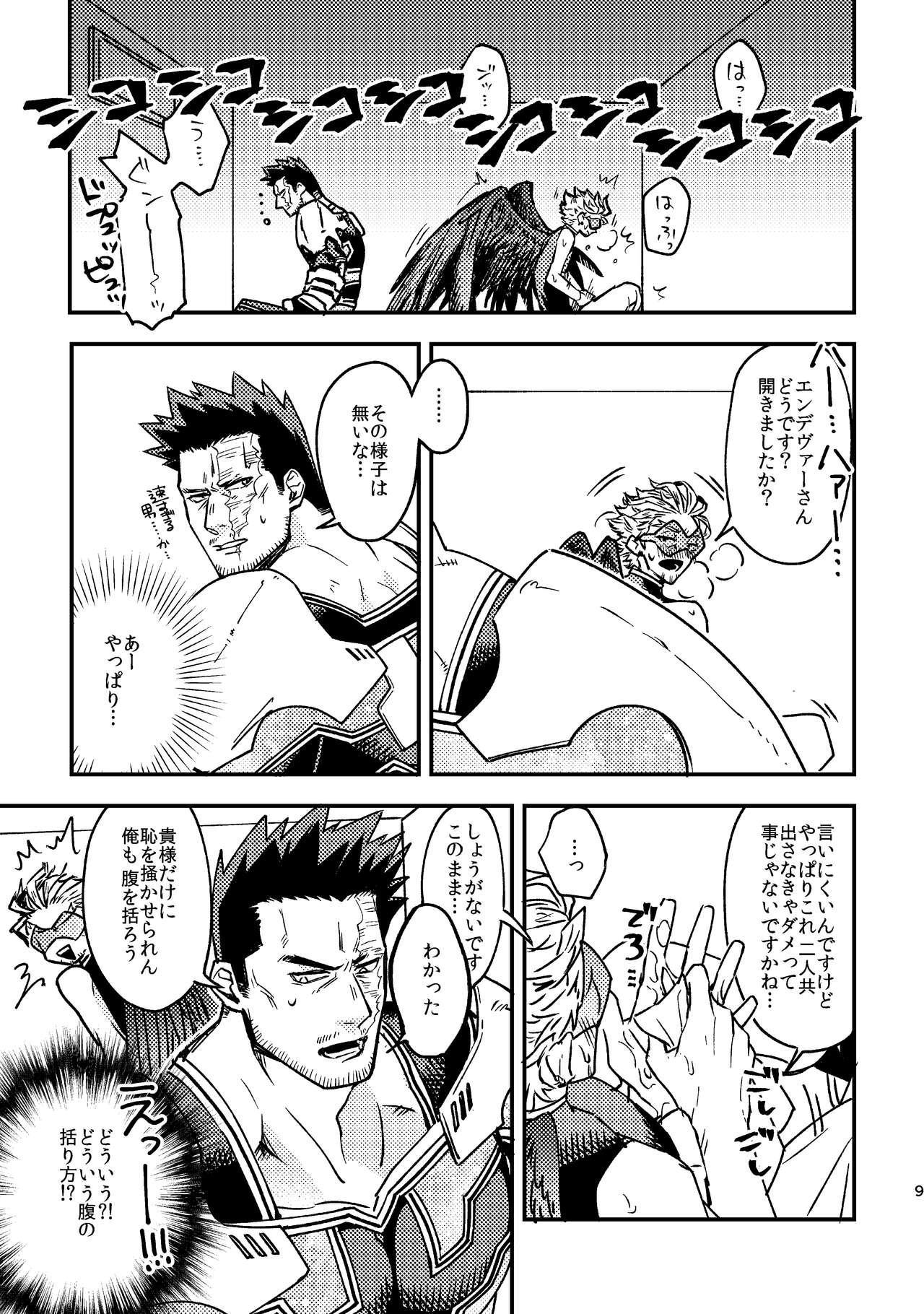 WEB Sairoku Zumi HawEn Manga ga Kami demo Yomeru Hon. 8