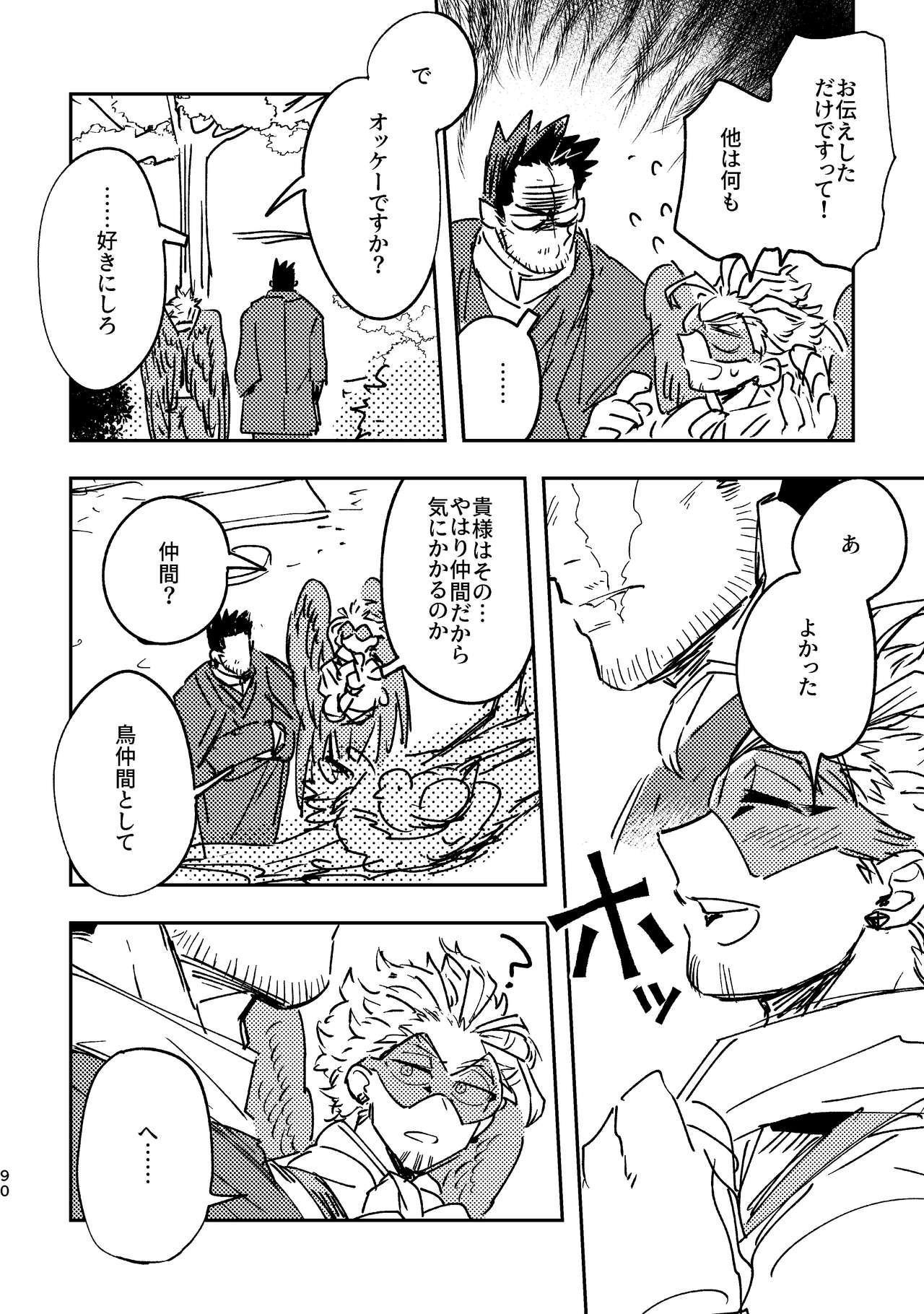 WEB Sairoku Zumi HawEn Manga ga Kami demo Yomeru Hon. 89