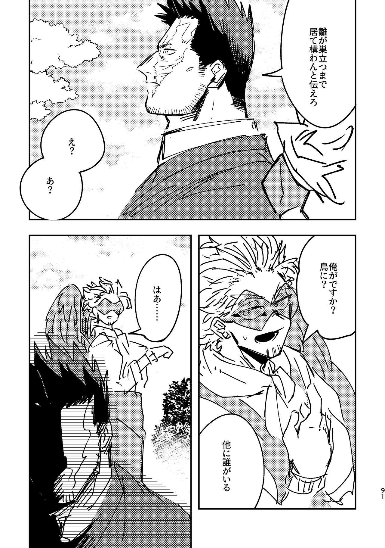 WEB Sairoku Zumi HawEn Manga ga Kami demo Yomeru Hon. 90