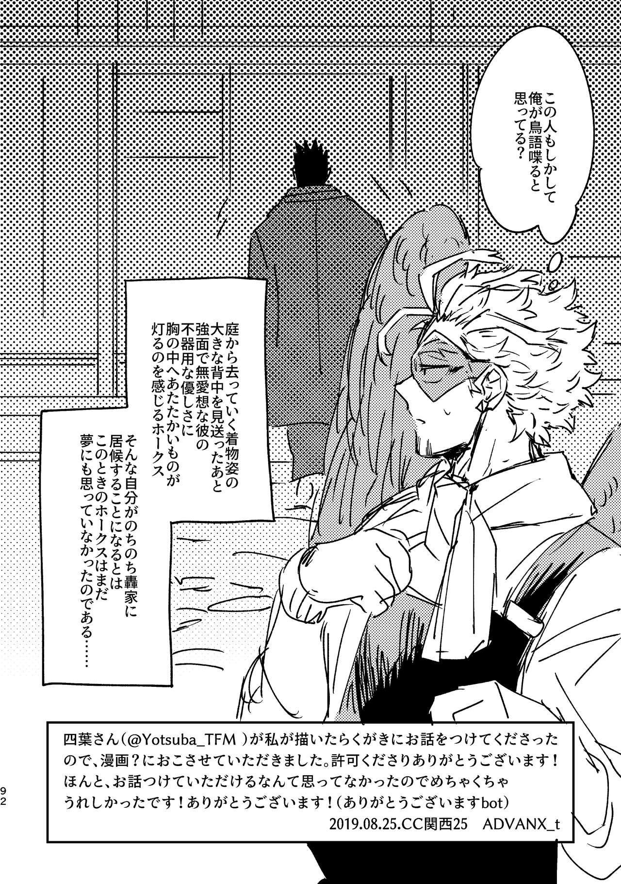 WEB Sairoku Zumi HawEn Manga ga Kami demo Yomeru Hon. 91