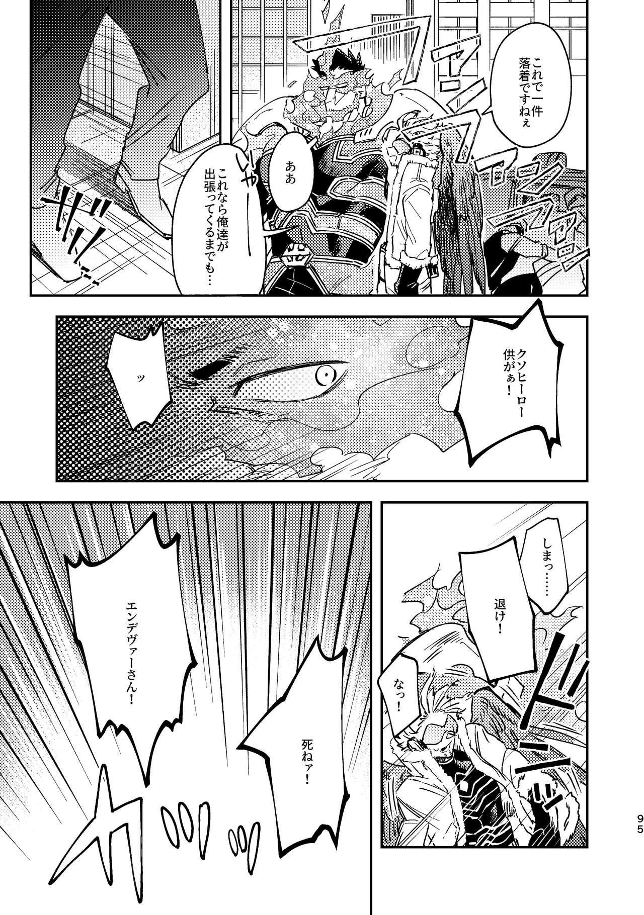 WEB Sairoku Zumi HawEn Manga ga Kami demo Yomeru Hon. 94