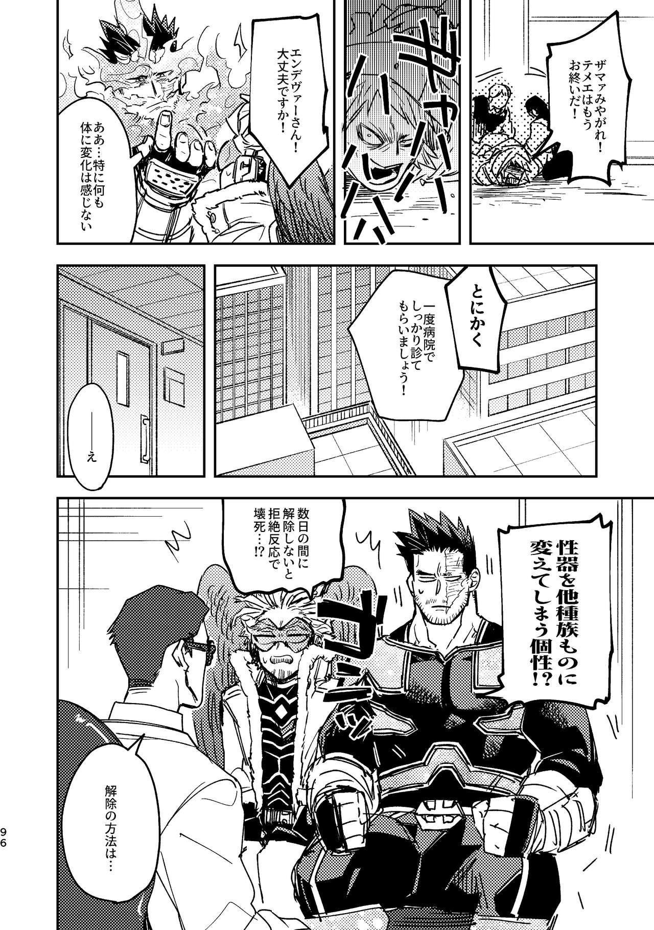 WEB Sairoku Zumi HawEn Manga ga Kami demo Yomeru Hon. 95
