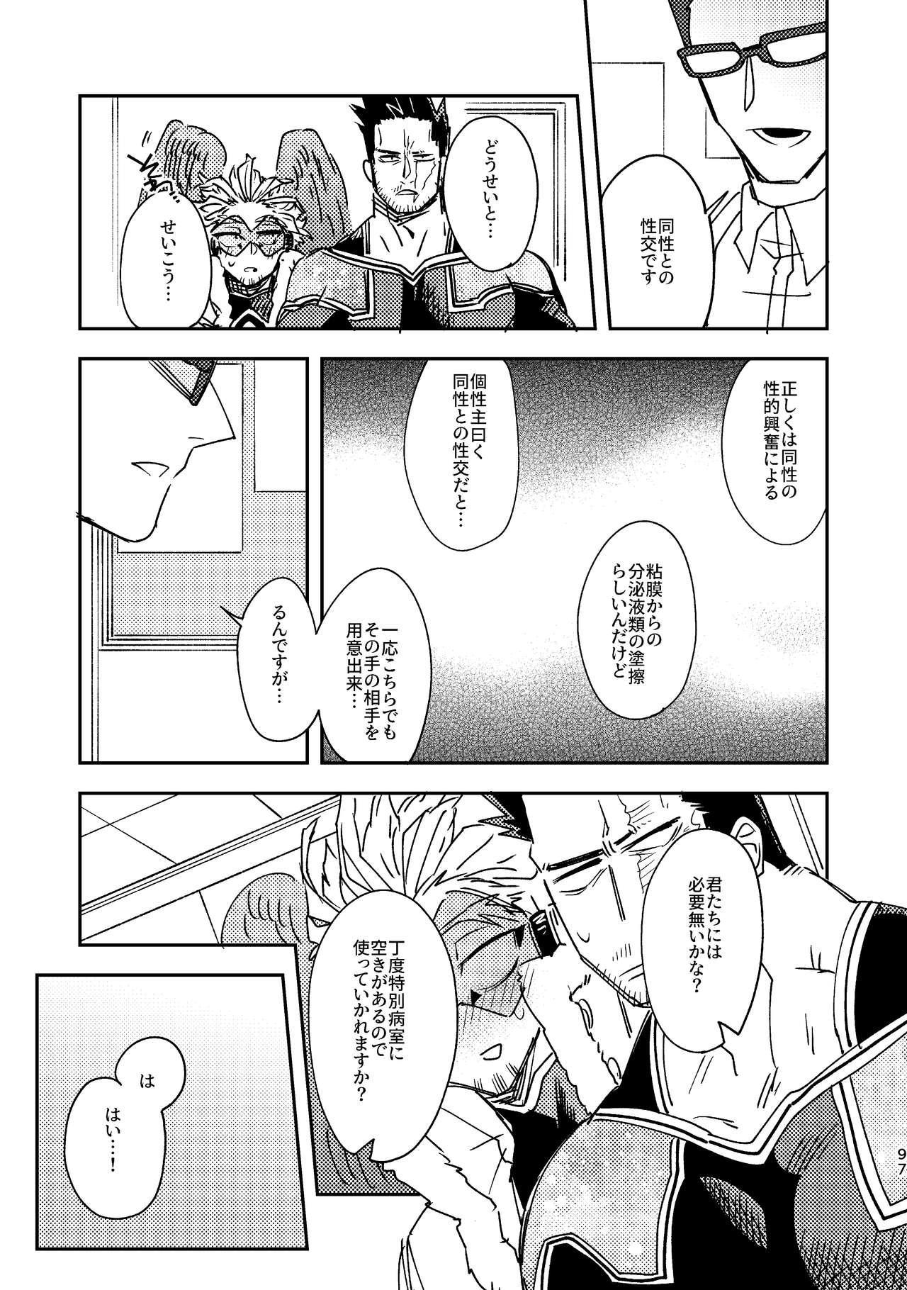 WEB Sairoku Zumi HawEn Manga ga Kami demo Yomeru Hon. 96