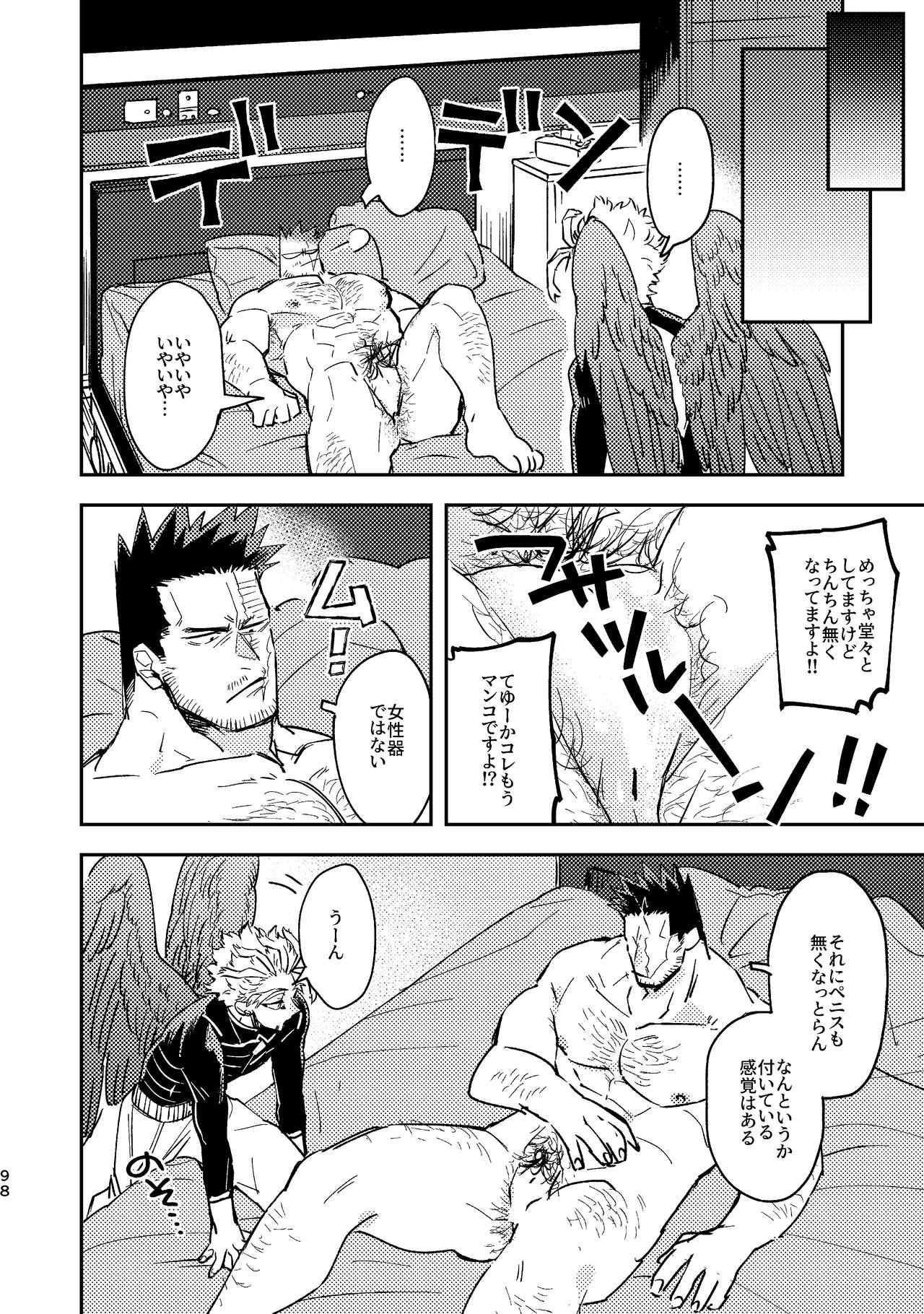 WEB Sairoku Zumi HawEn Manga ga Kami demo Yomeru Hon. 97