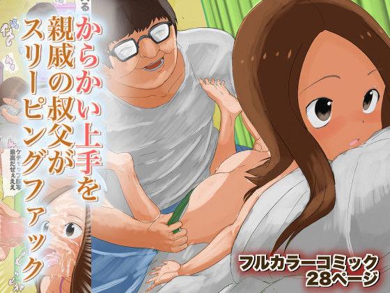 Karakai Jouzu o Shinseki no Oji ga Sleeping Fuck 0