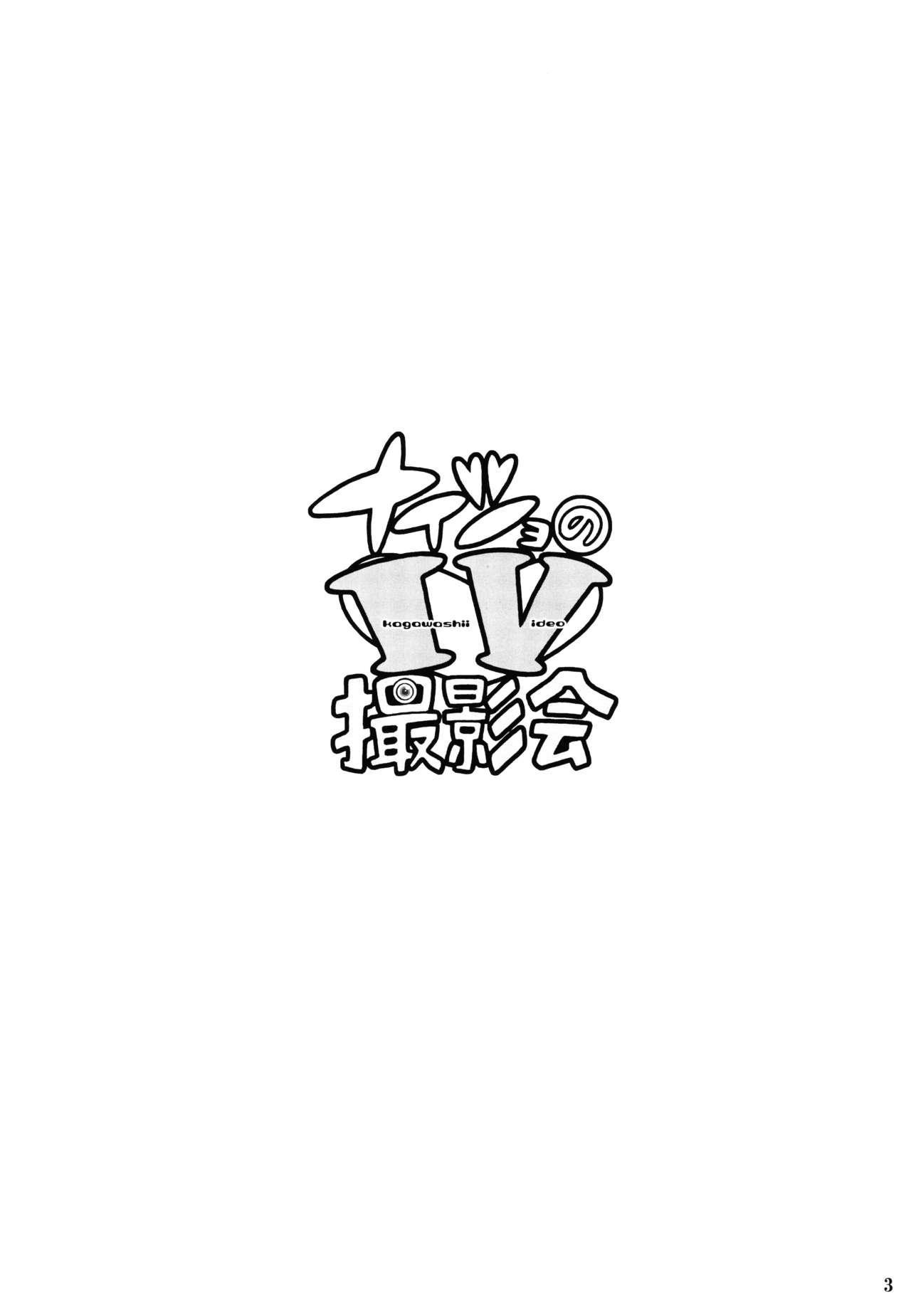Naisho no IV Satsuei-kai 1