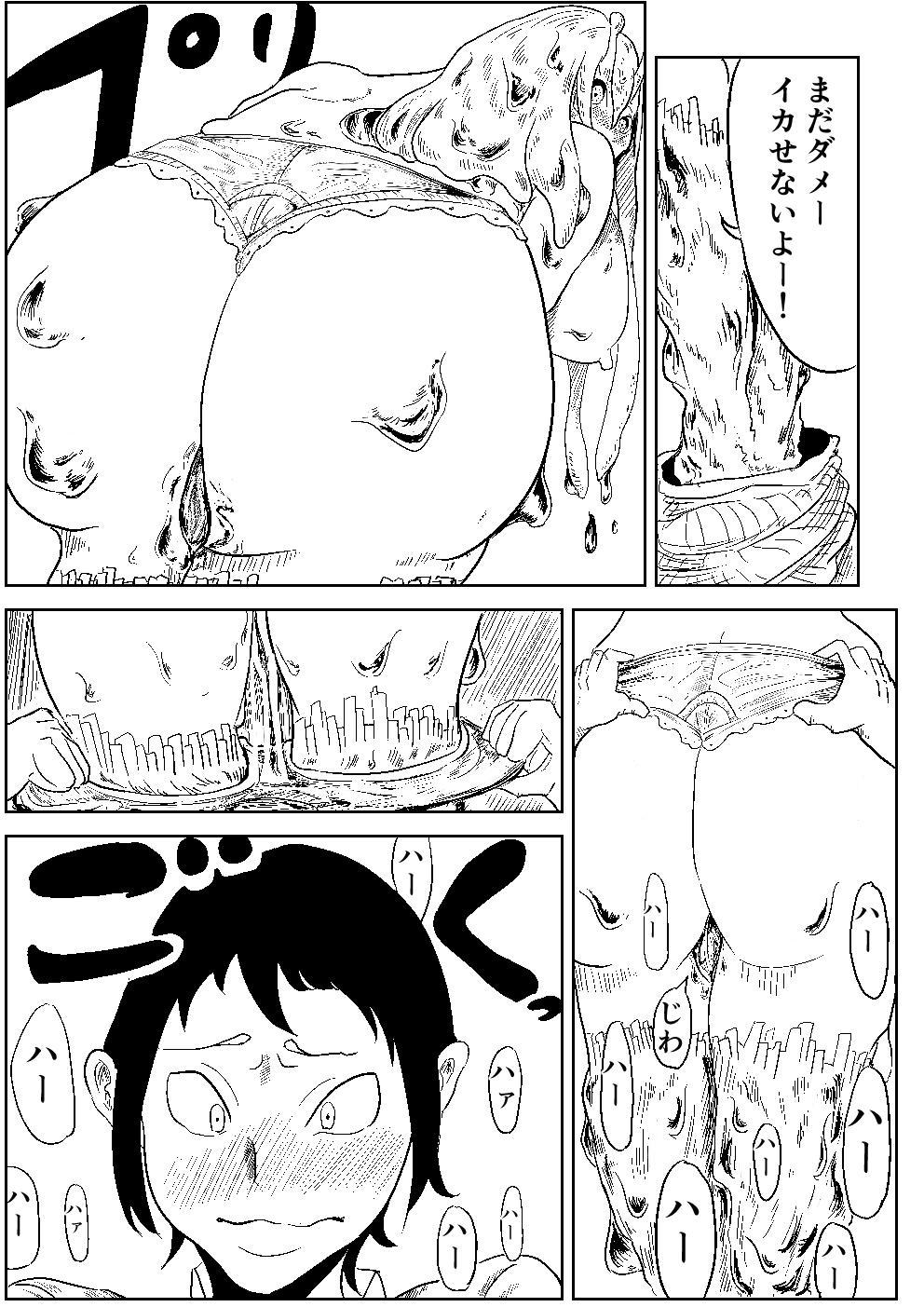 Namekuji no Ongaeshi 18