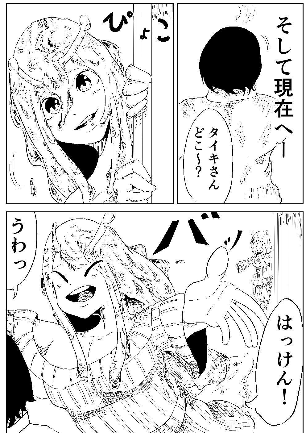 Namekuji no Ongaeshi 3