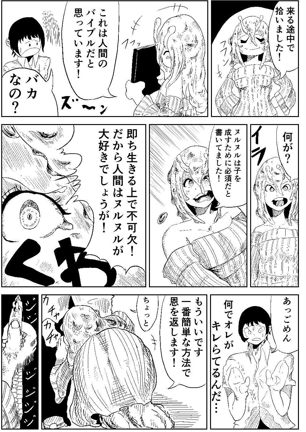 Namekuji no Ongaeshi 6