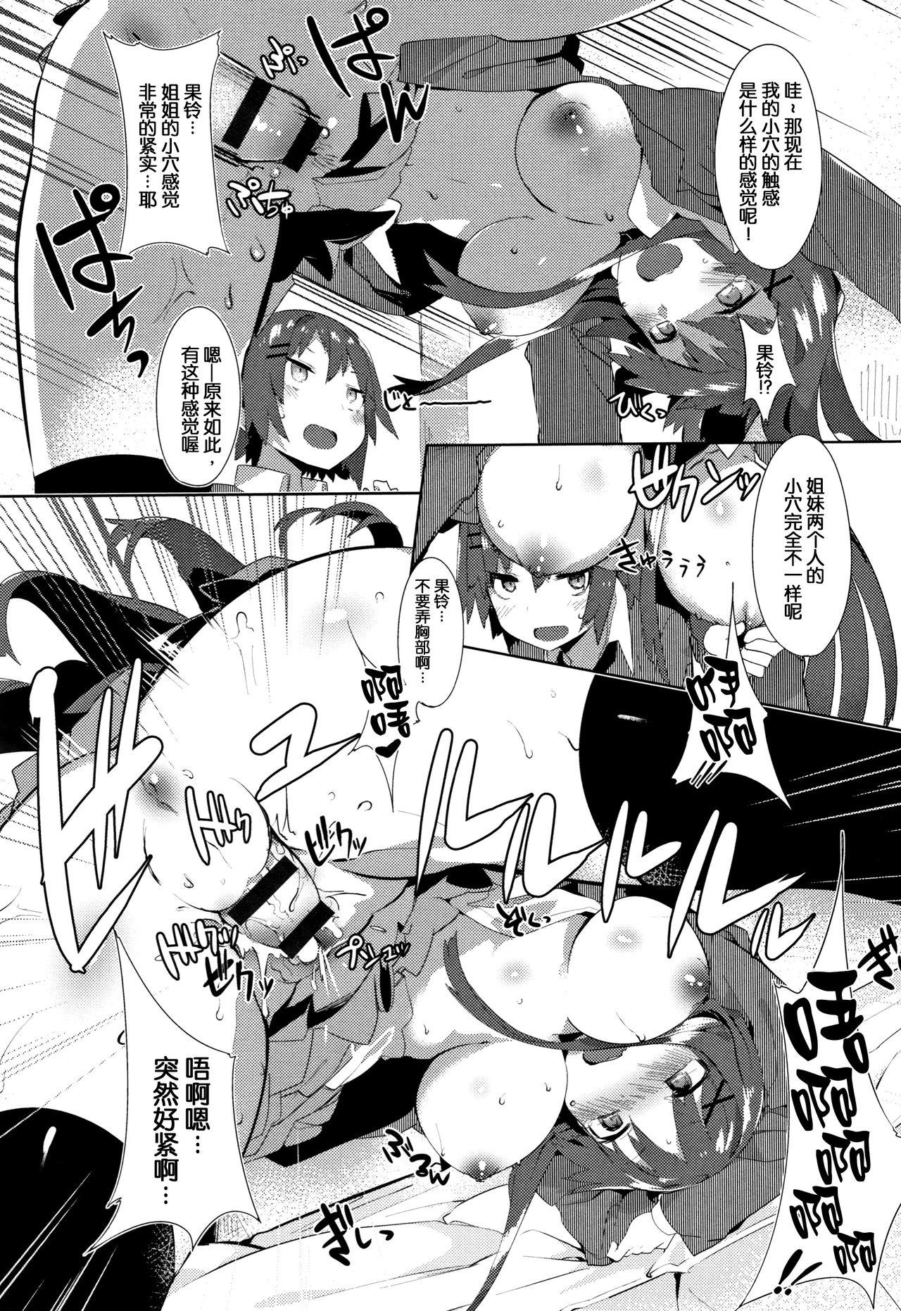 Hatsukoi Engage 193
