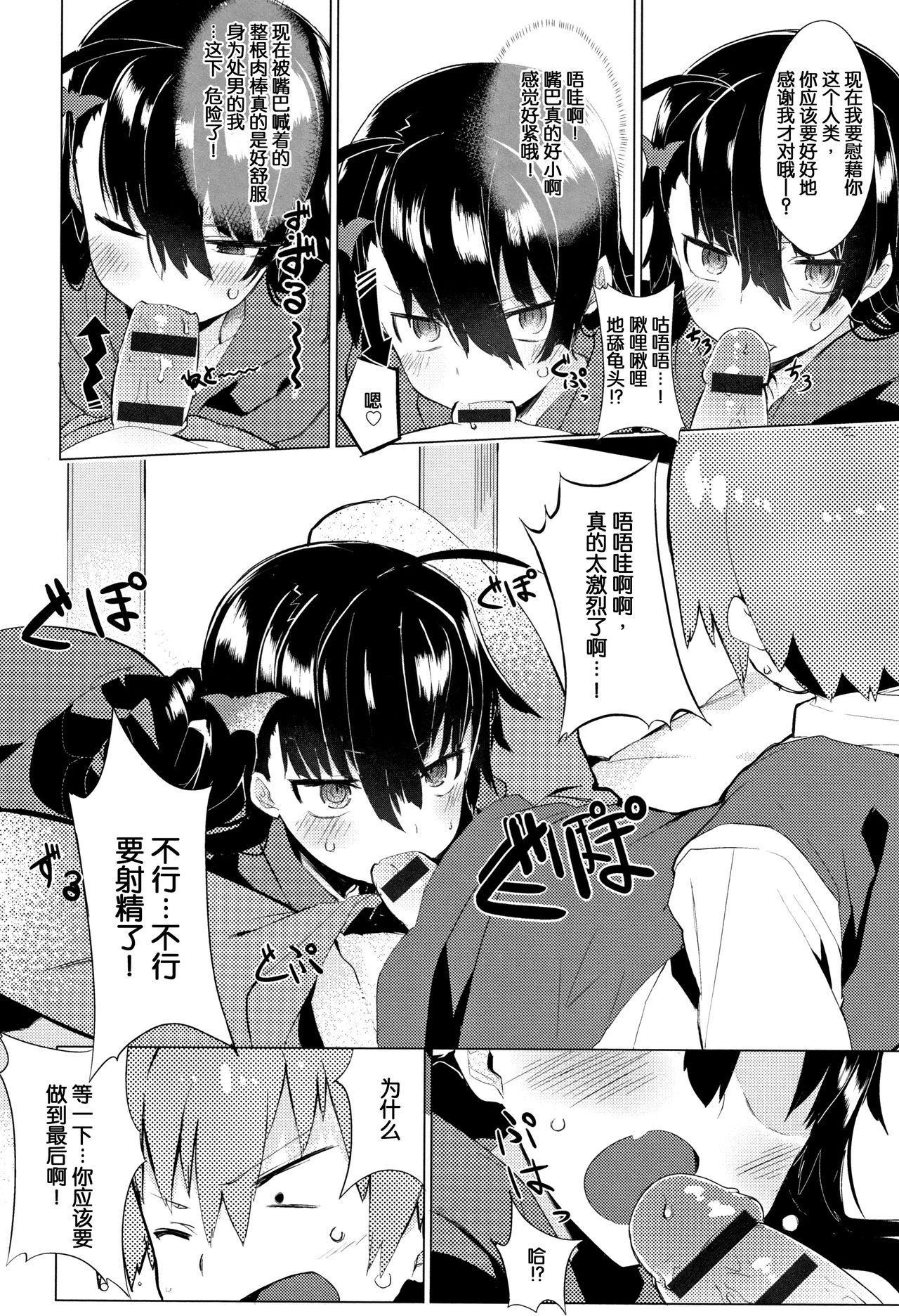 Hatsukoi Engage 206