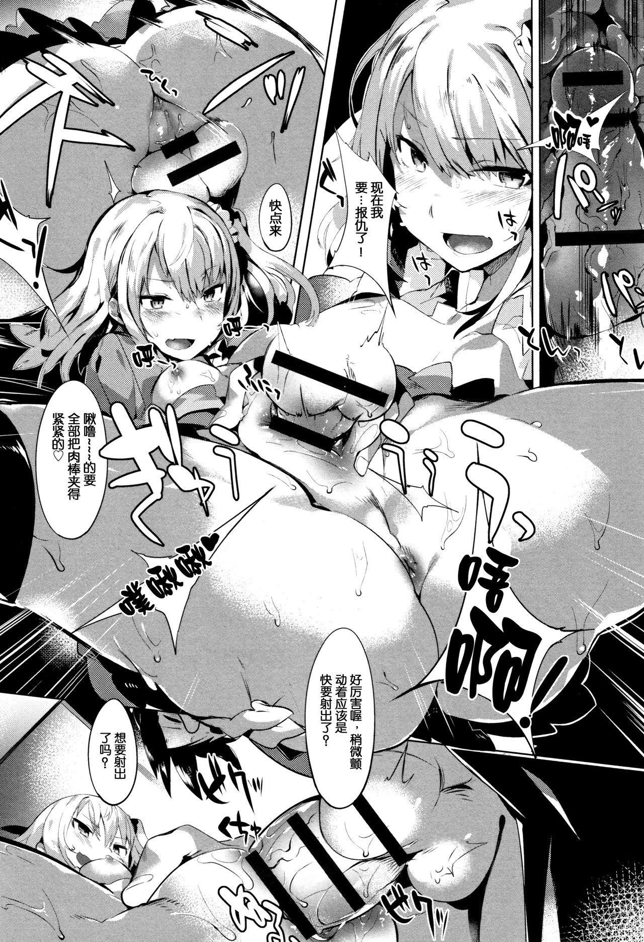 Hatsukoi Engage 21