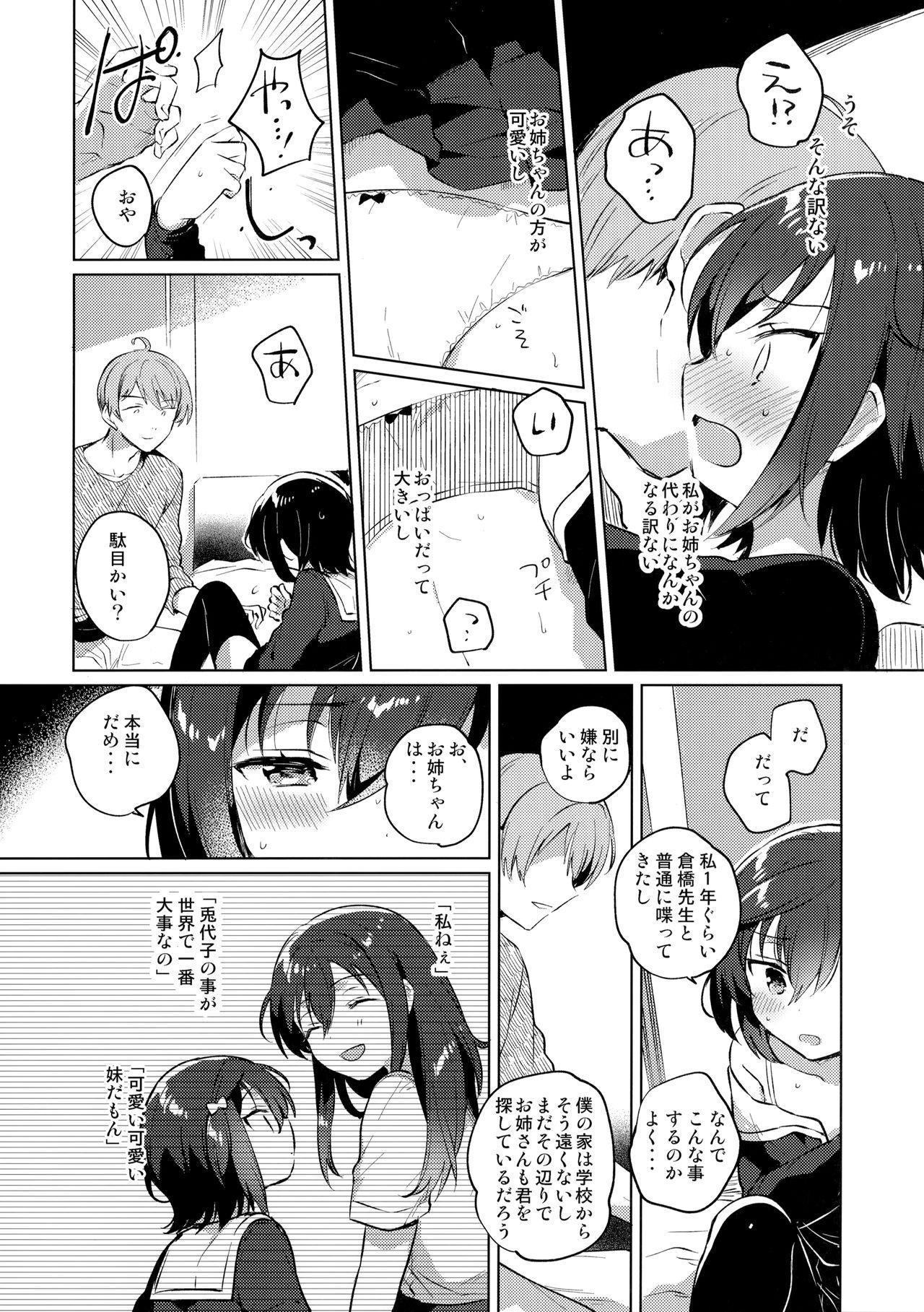 Ane no Kawari 10