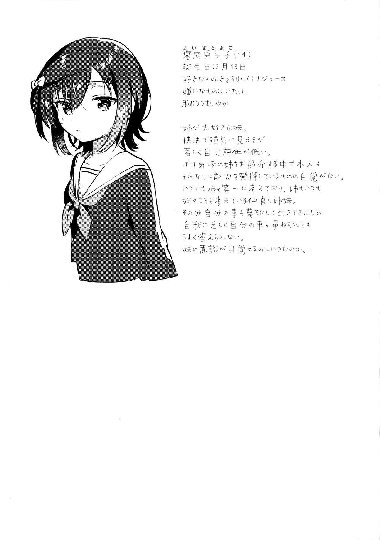 Ane no Kawari 25