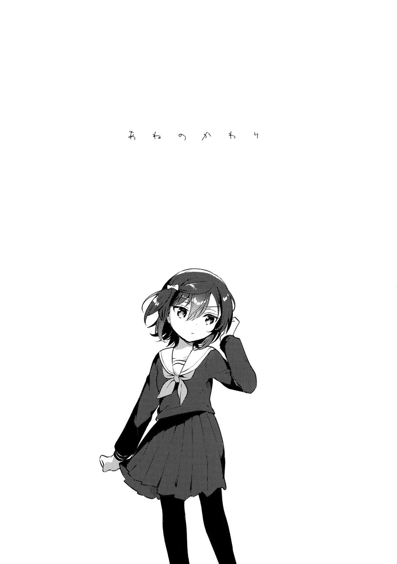 Ane no Kawari 3