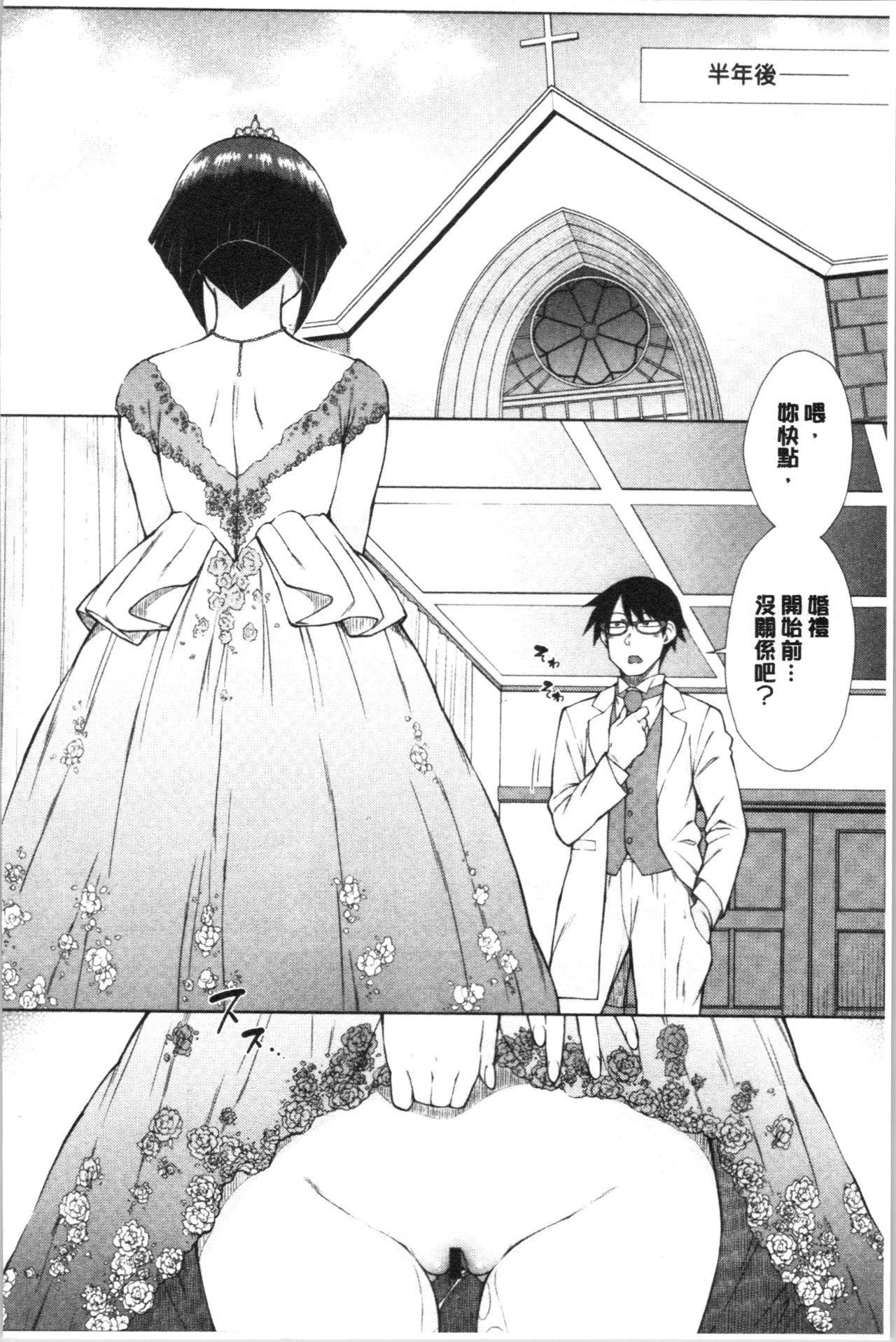 最強引き篭り御曹司のとろける婚活ハーレム 205
