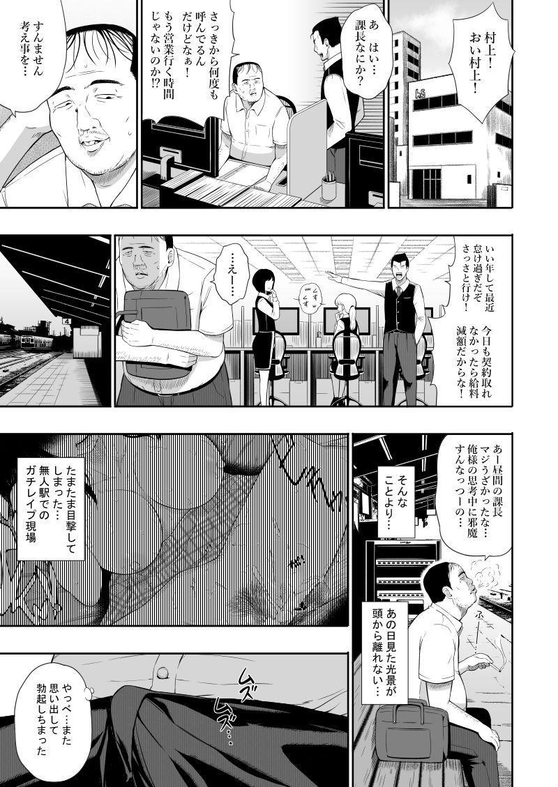 Mujineki II 3