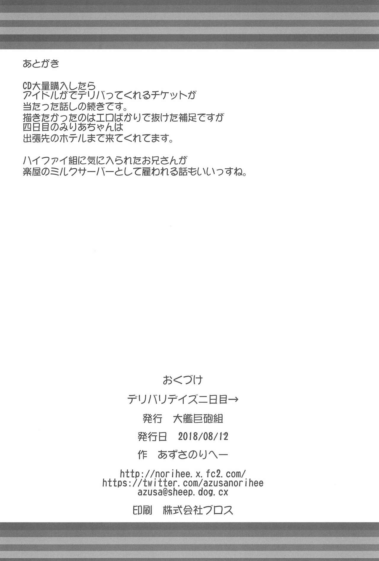 Delivery Days Futsukame→ 25