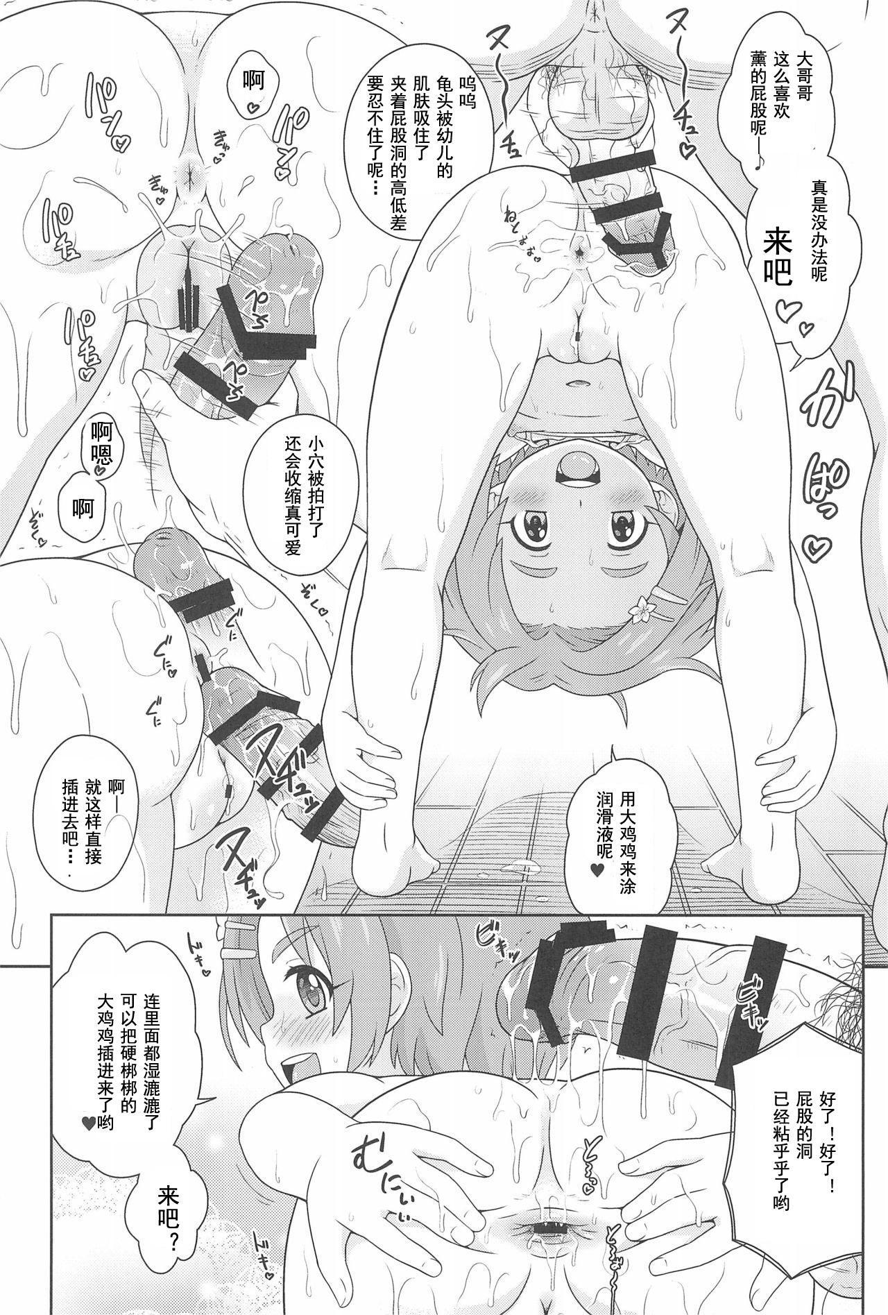 Delivery Days Futsukame→ 6