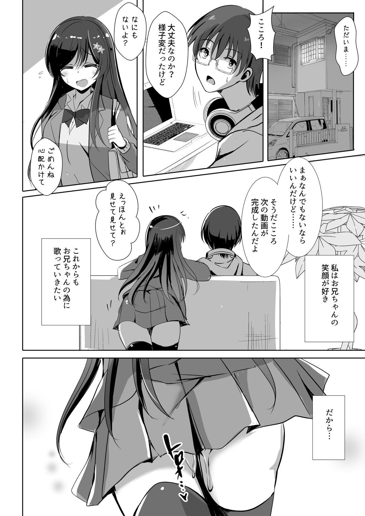 【総集編2】寝取られる女達 23