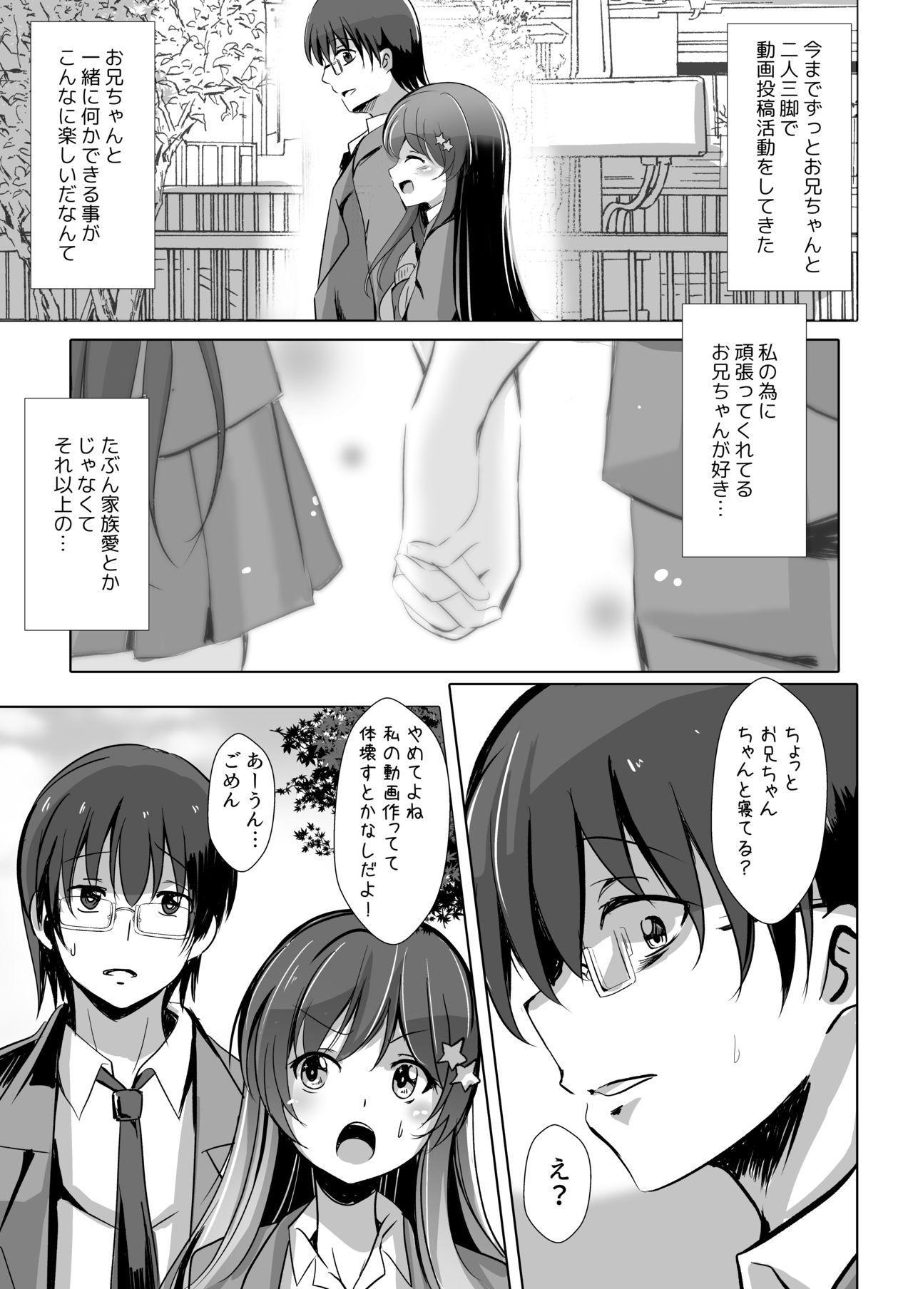 【総集編2】寝取られる女達 4
