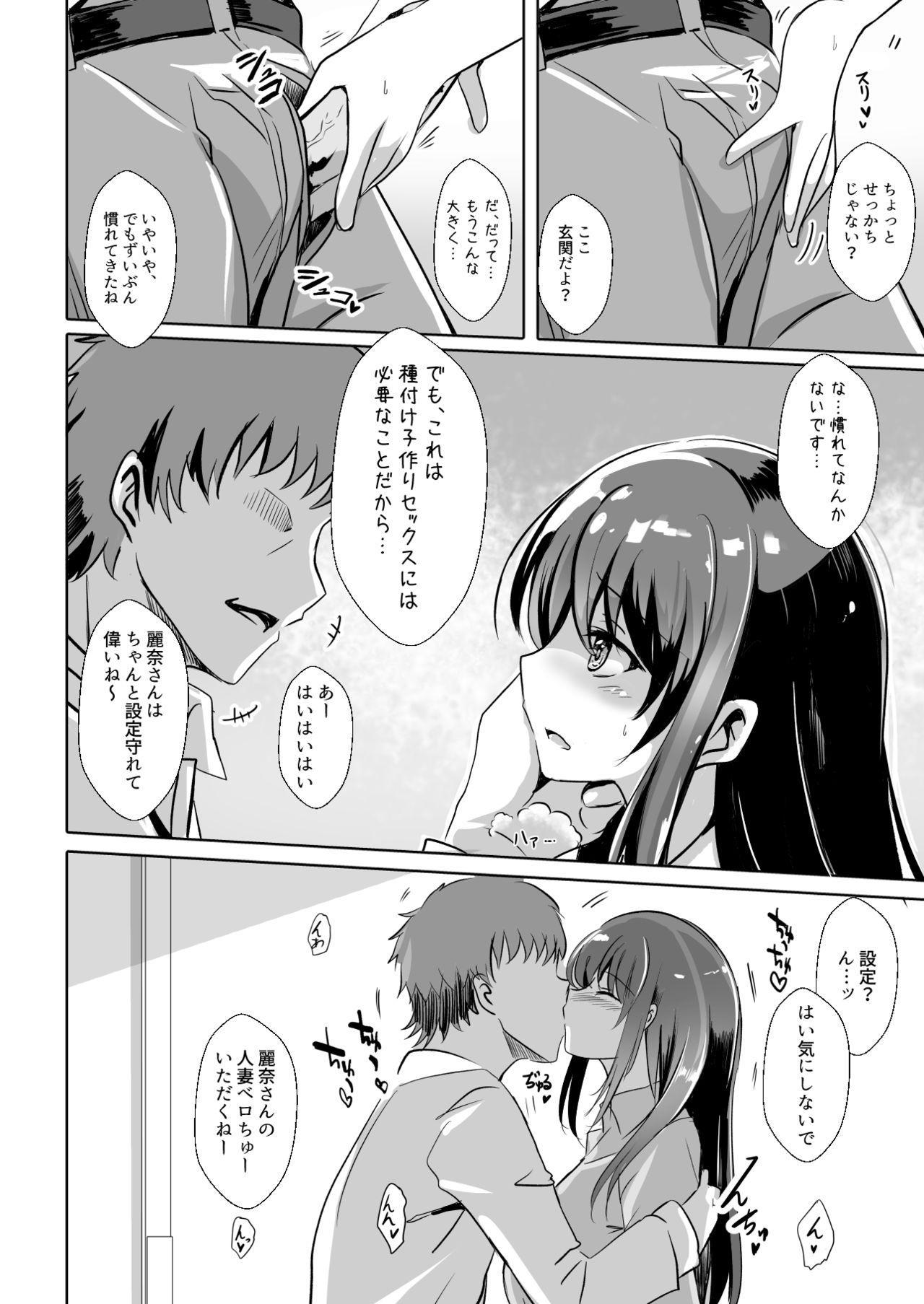【総集編2】寝取られる女達 78