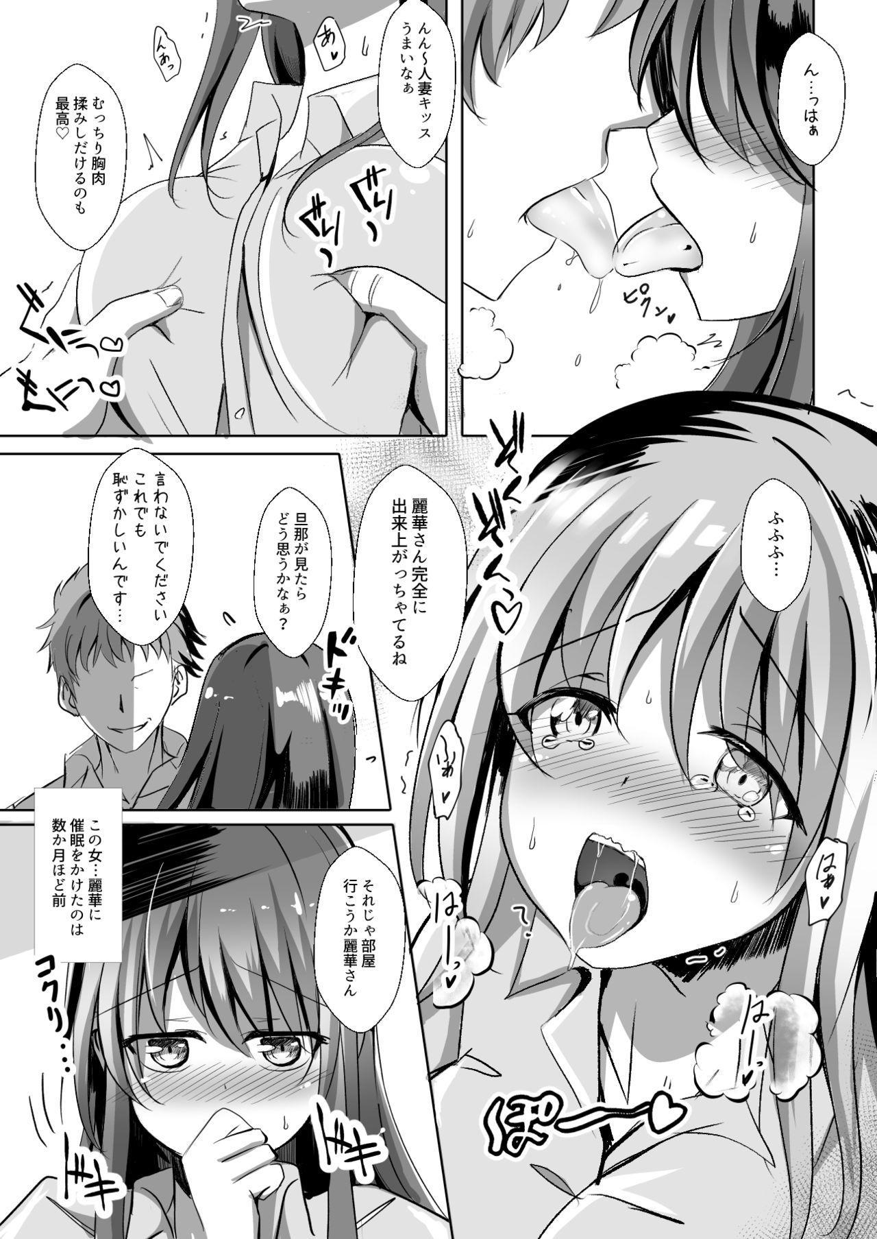 【総集編2】寝取られる女達 79